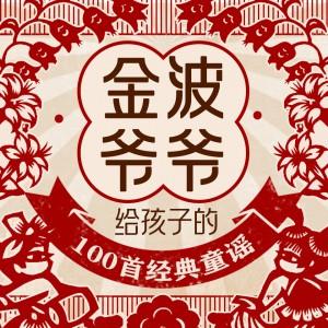 金波爷爷给孩子的100首经典童谣