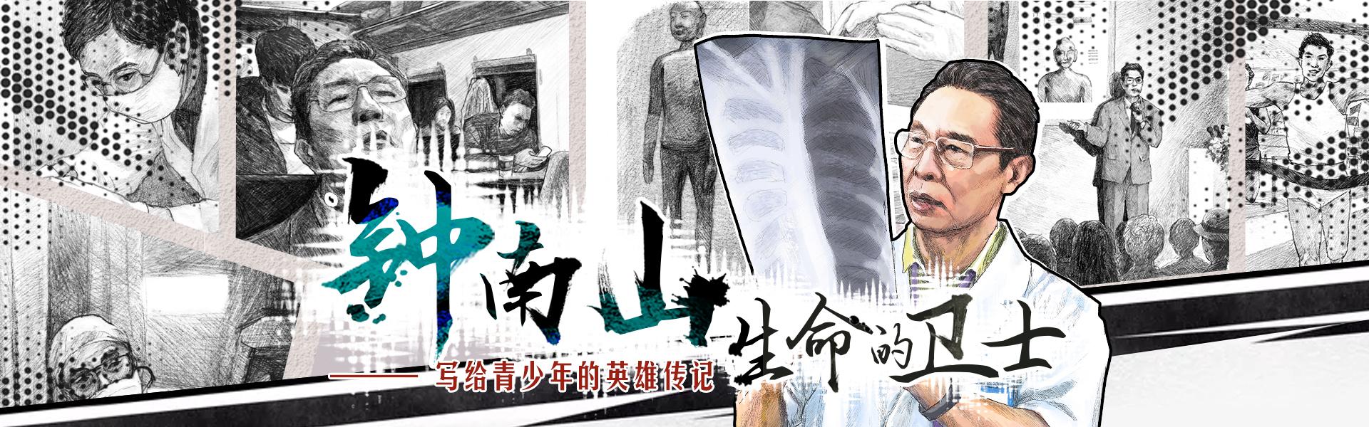 《钟南山:生命的卫士》——写给青少年的英雄传记
