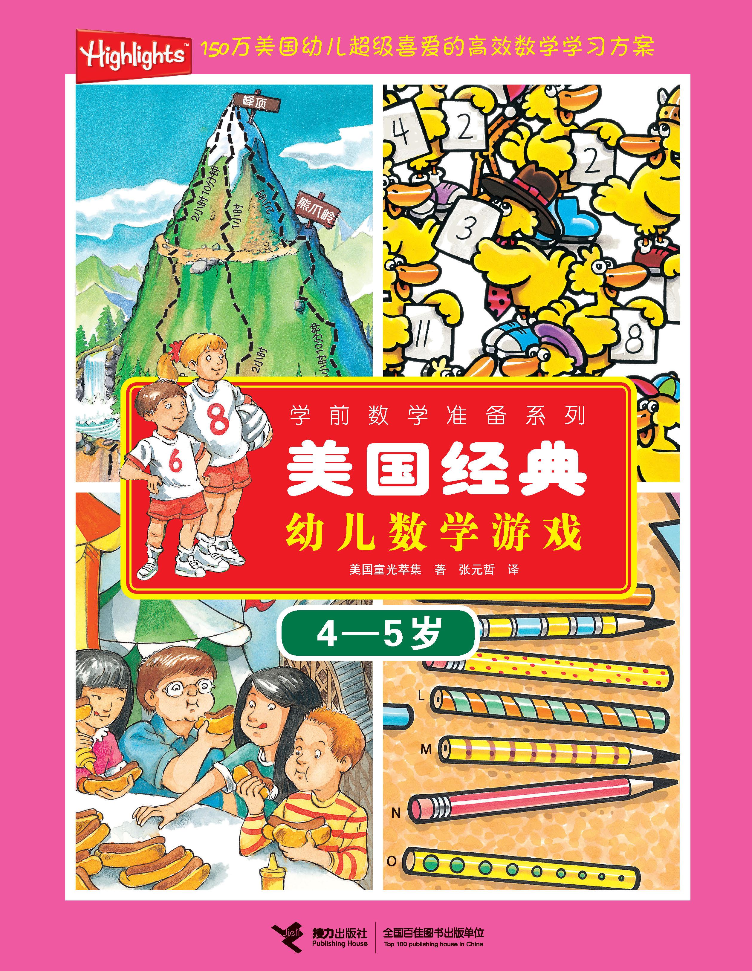 美国经典幼儿数学游戏.4~5岁