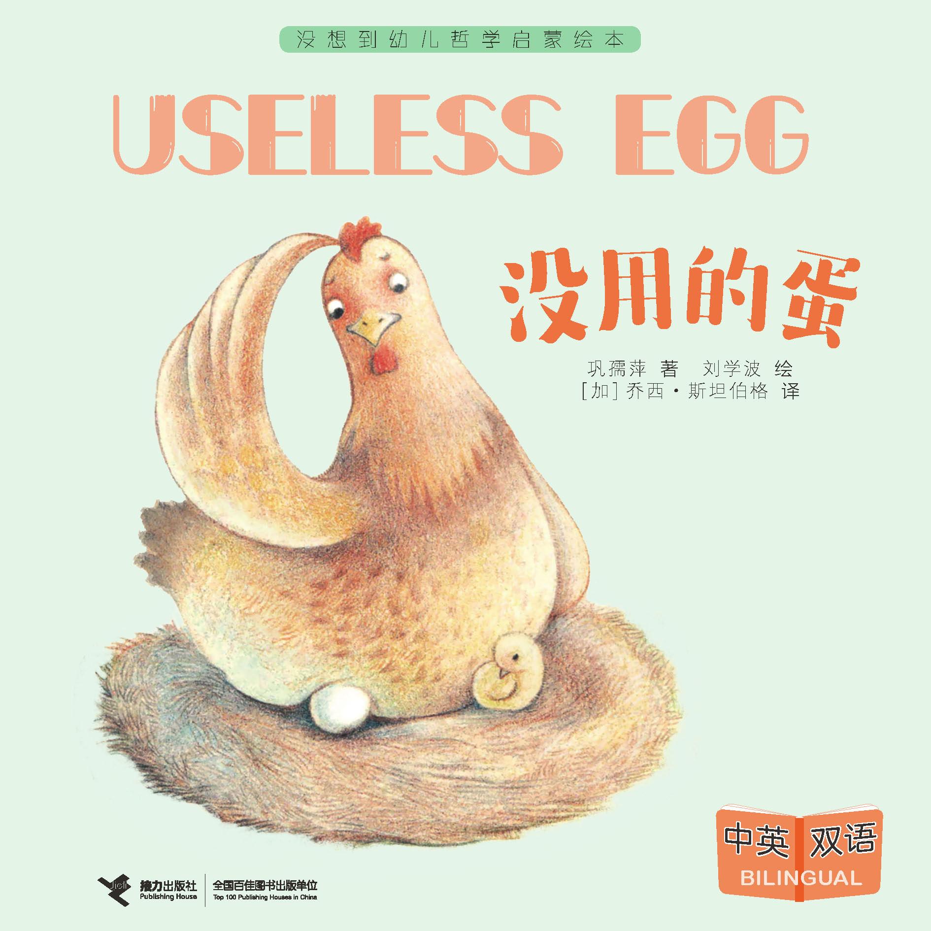 没用的蛋:汉英对照