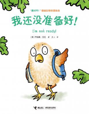 """""""我才不!""""情绪引导双语绘本.我还没准备好!:汉英对照"""