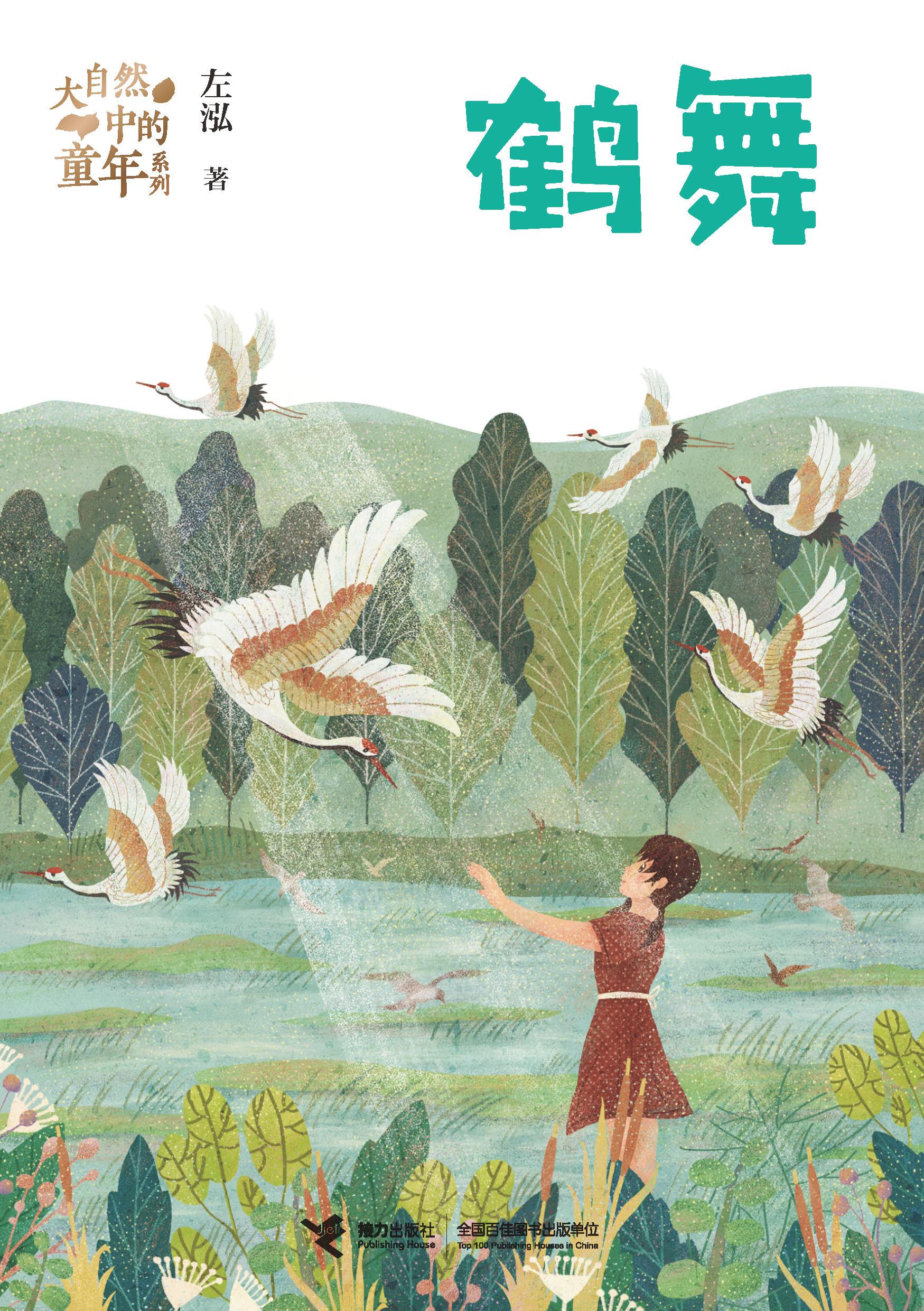 大自然中的童年系列:鹤舞