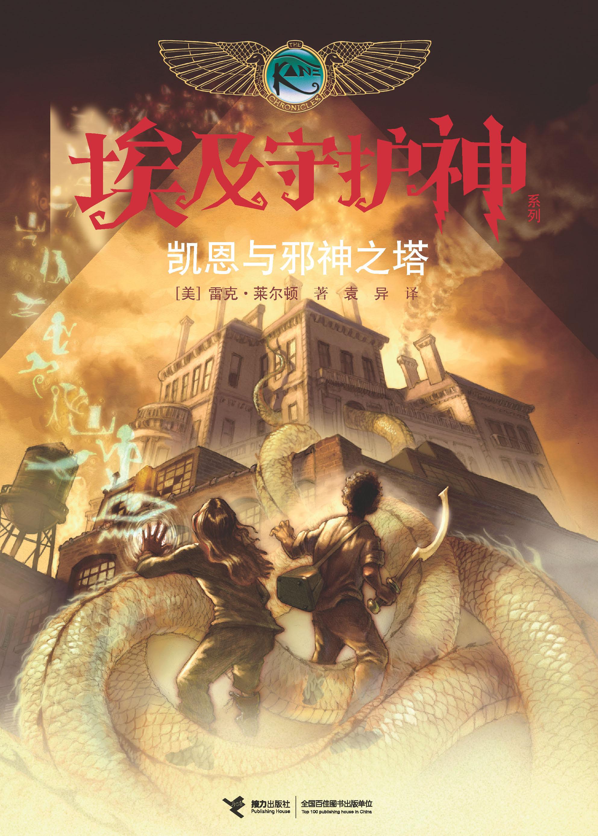 埃及守护神系列:凯恩与邪神之塔