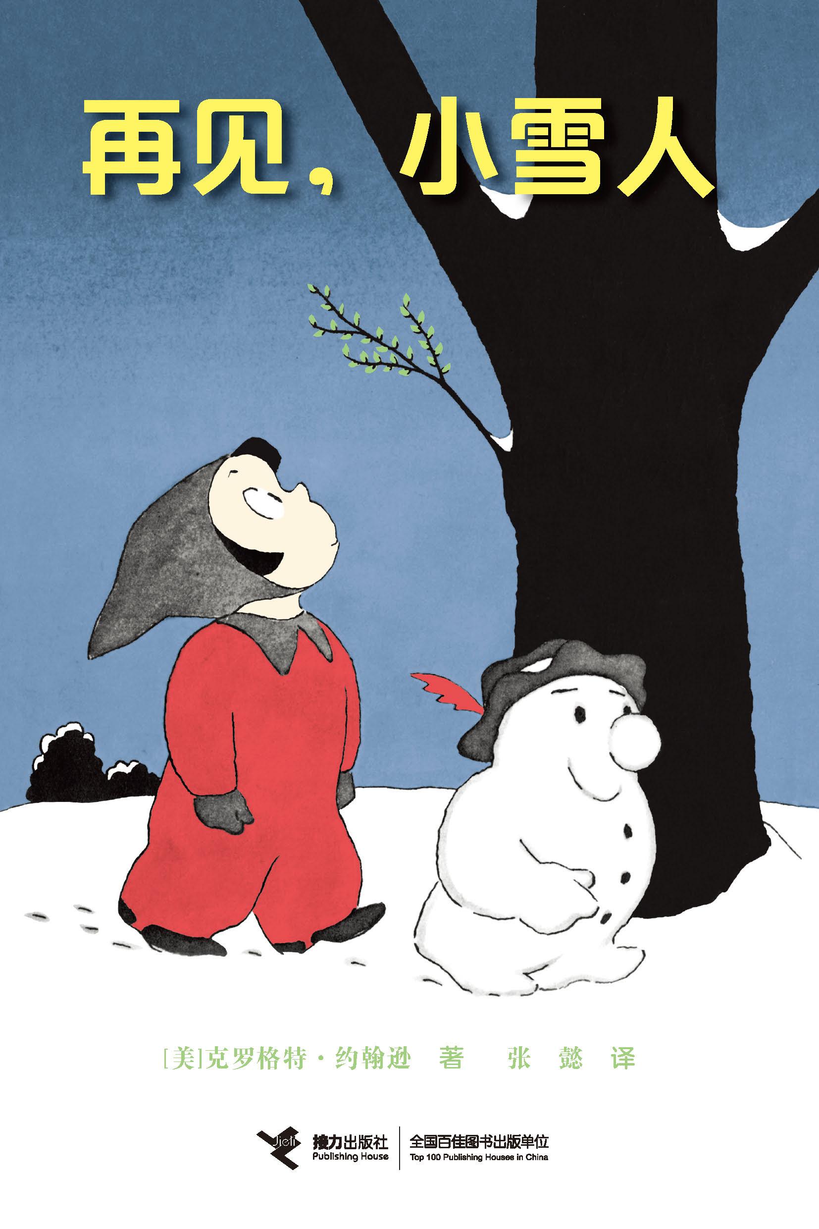 再见,小雪人