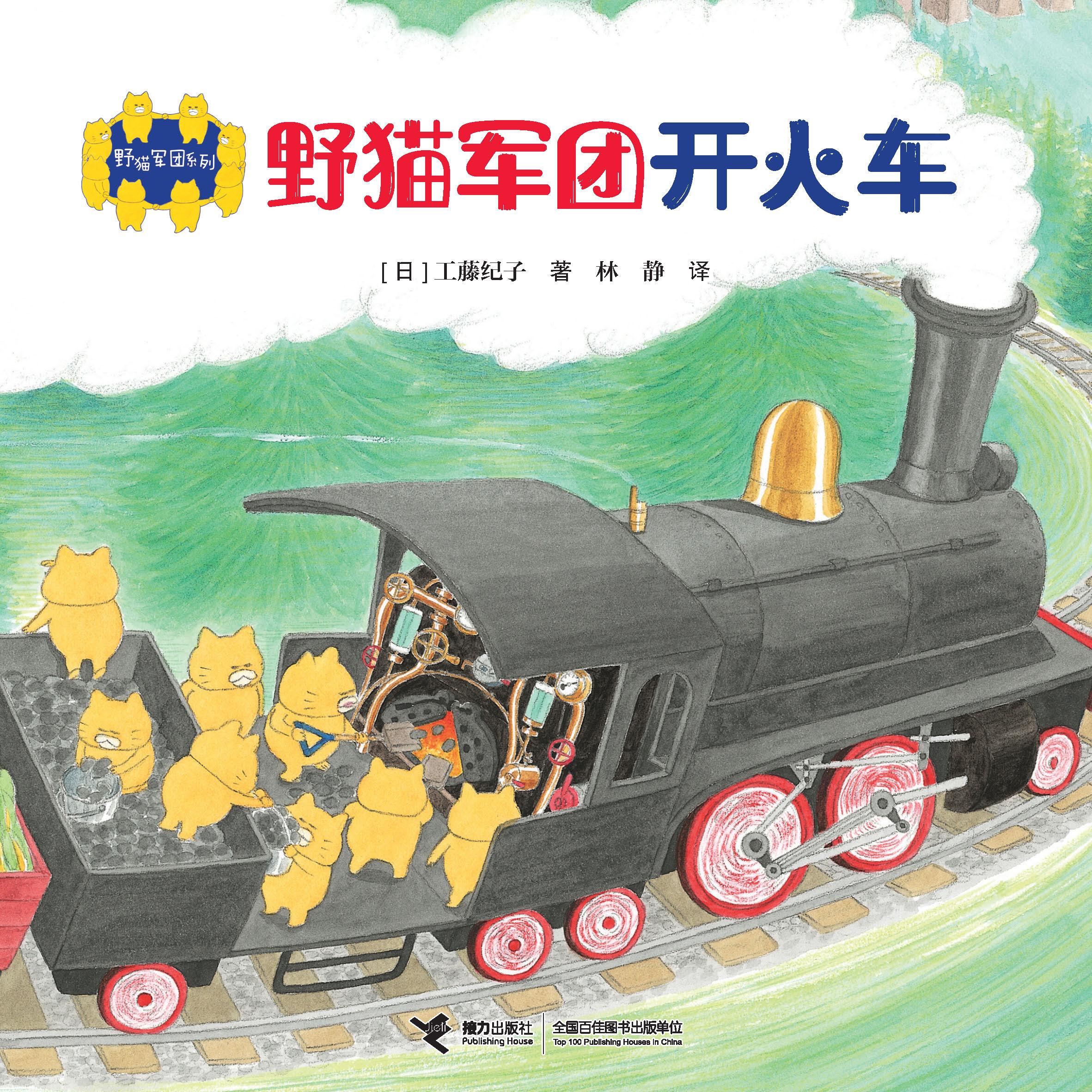 野猫军团系列:野猫军团开火车