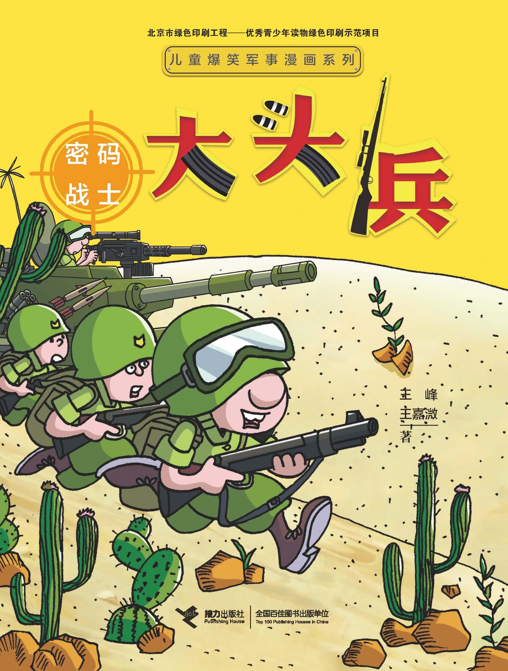 儿童爆笑军事漫画系列:大头兵.密码战士