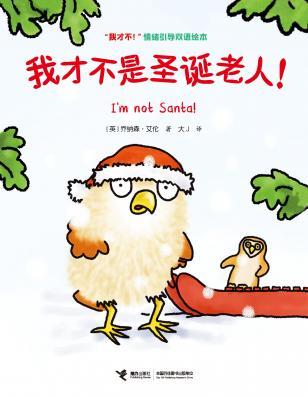 """""""我才不!""""情绪引导双语绘本.我才不是圣诞老人!:汉英对照"""