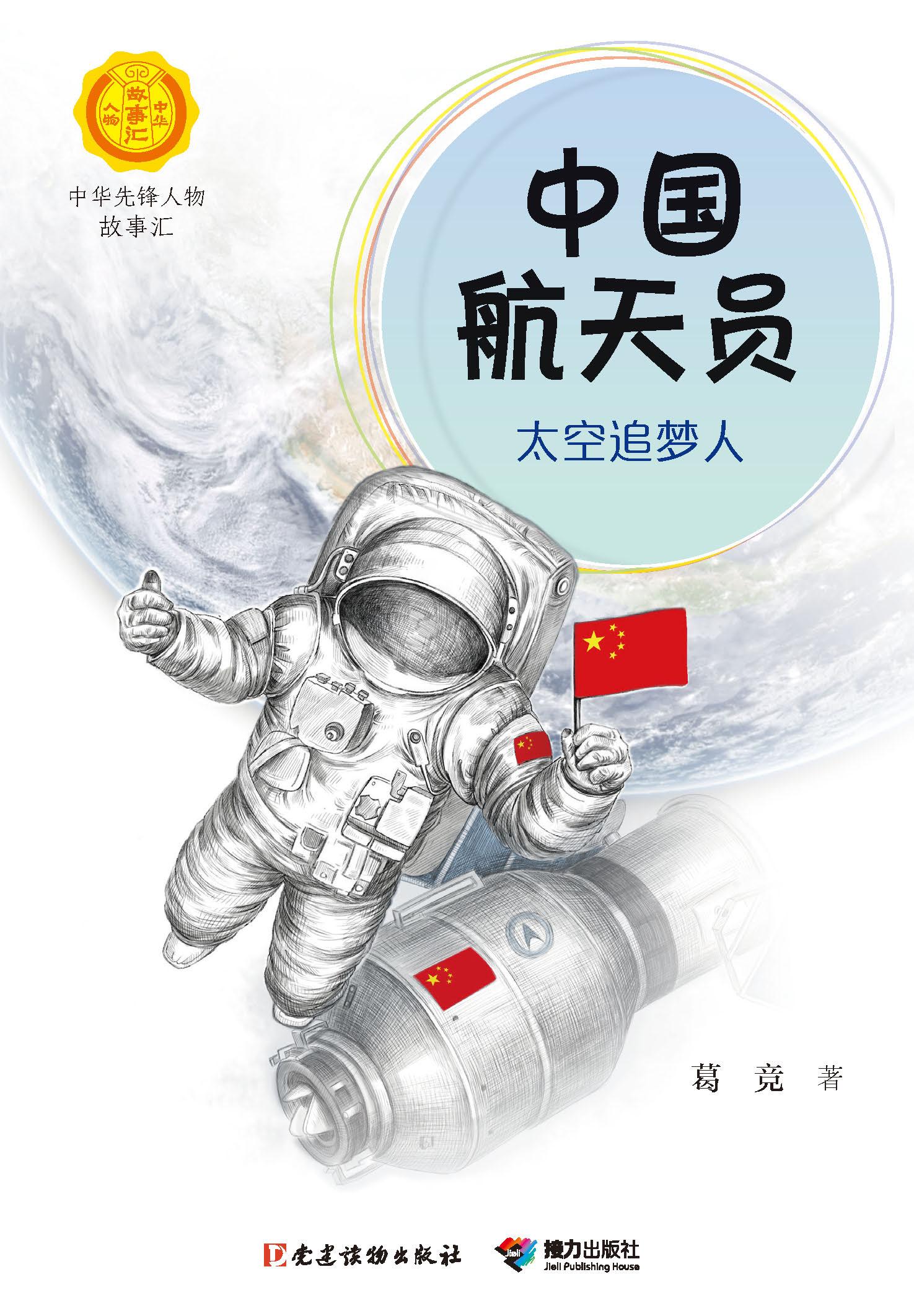 中华人物故事汇.中华先锋人物故事汇:中国航天员:太空追梦人