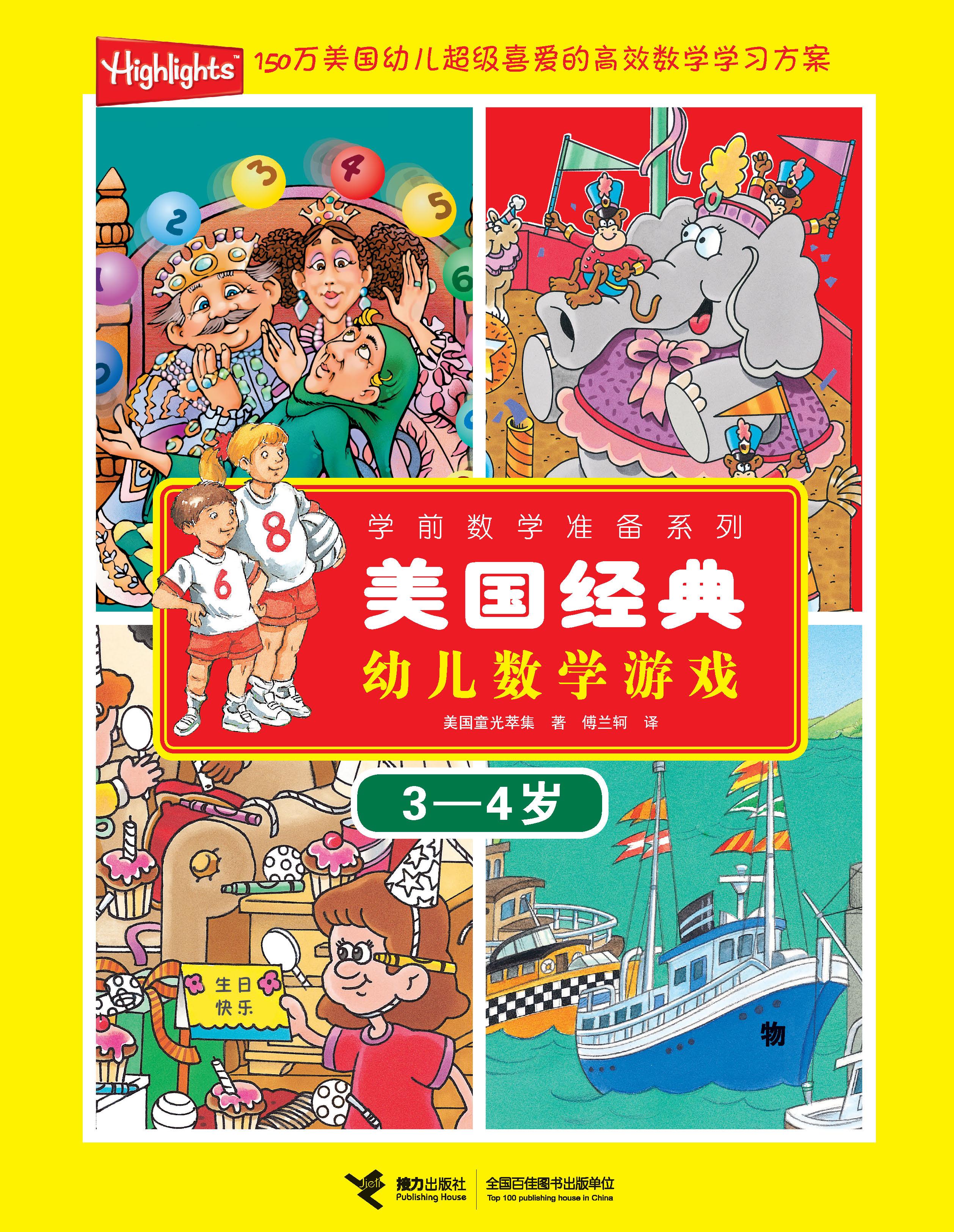 美国经典幼儿数学游戏.3~4岁
