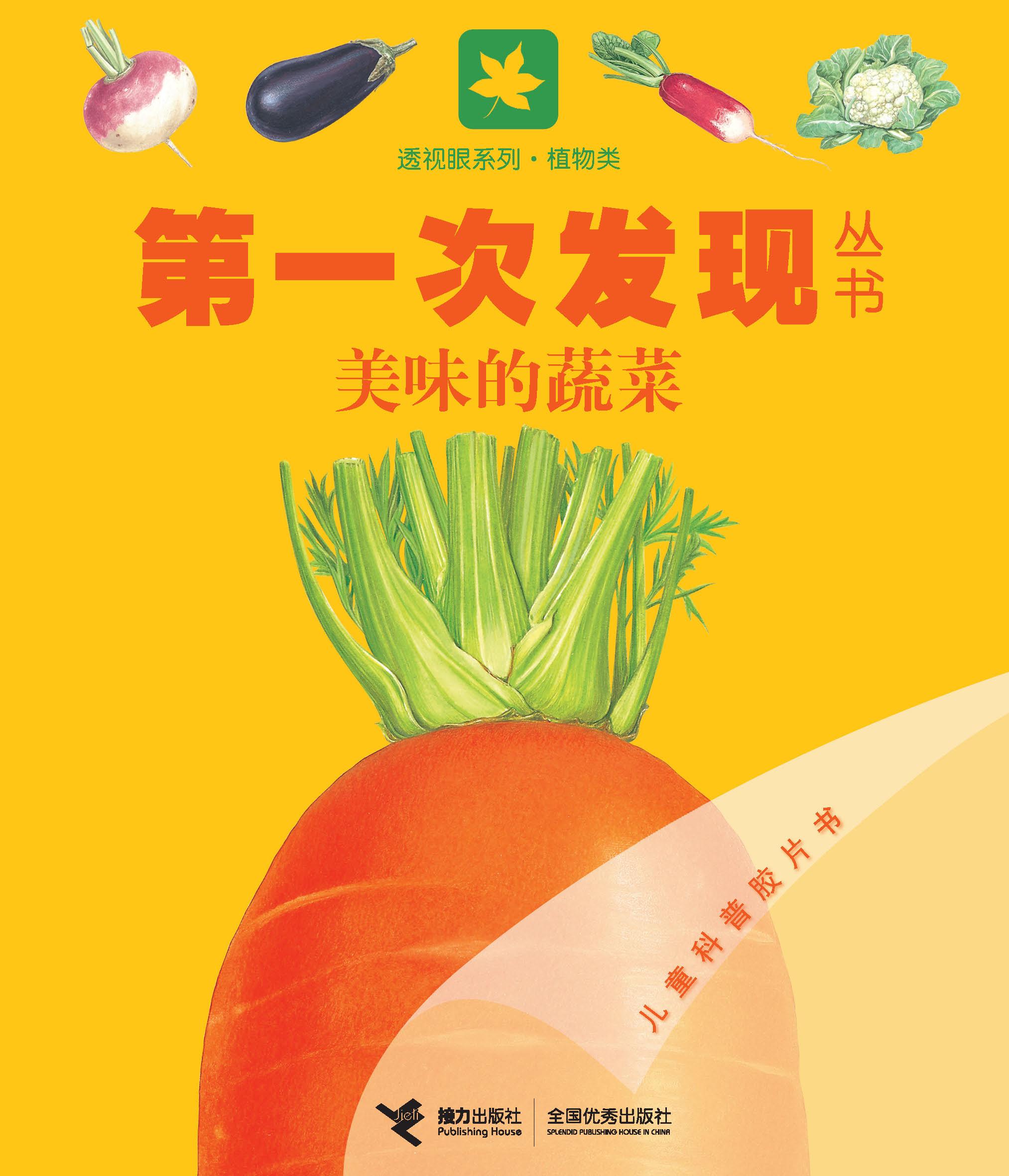 美味的蔬菜