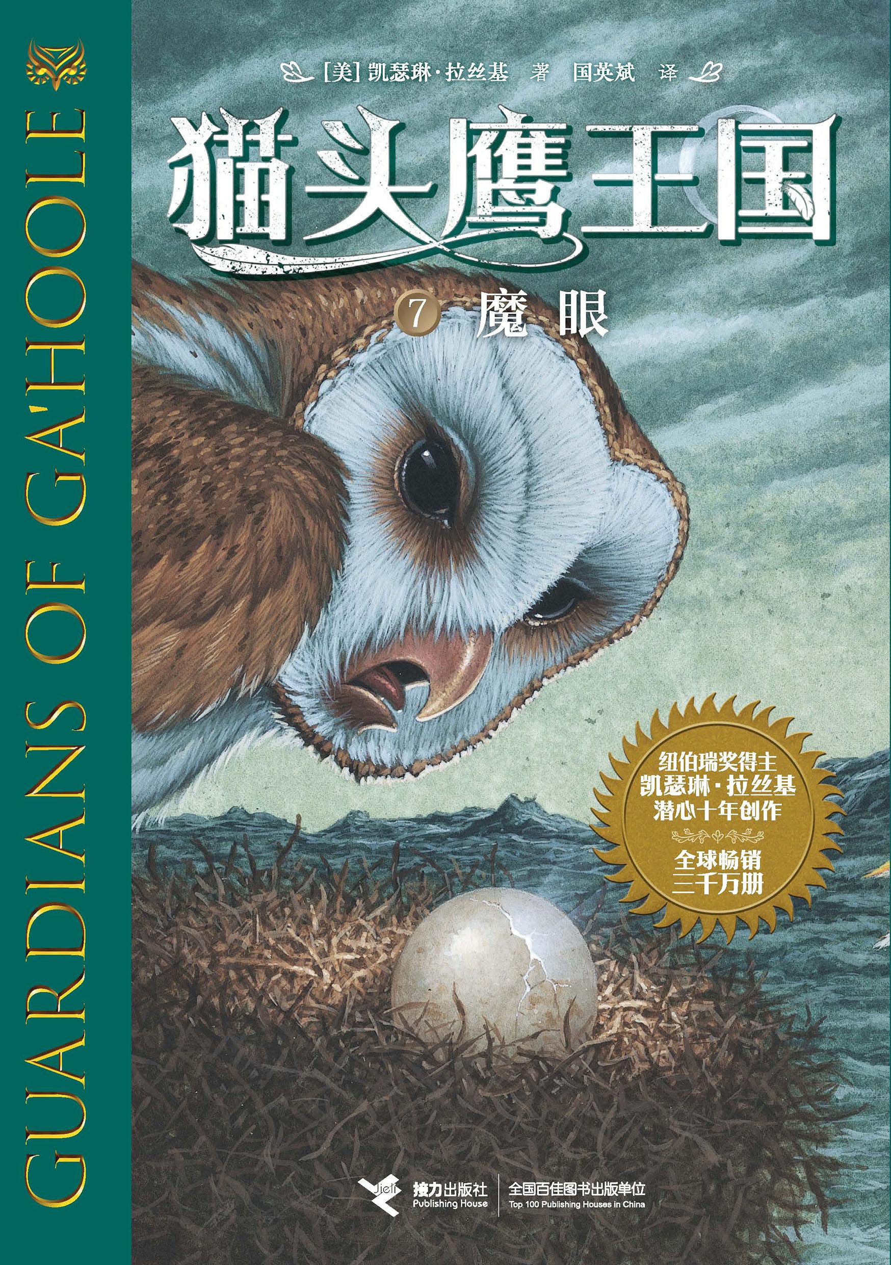 猫头鹰王国:魔眼