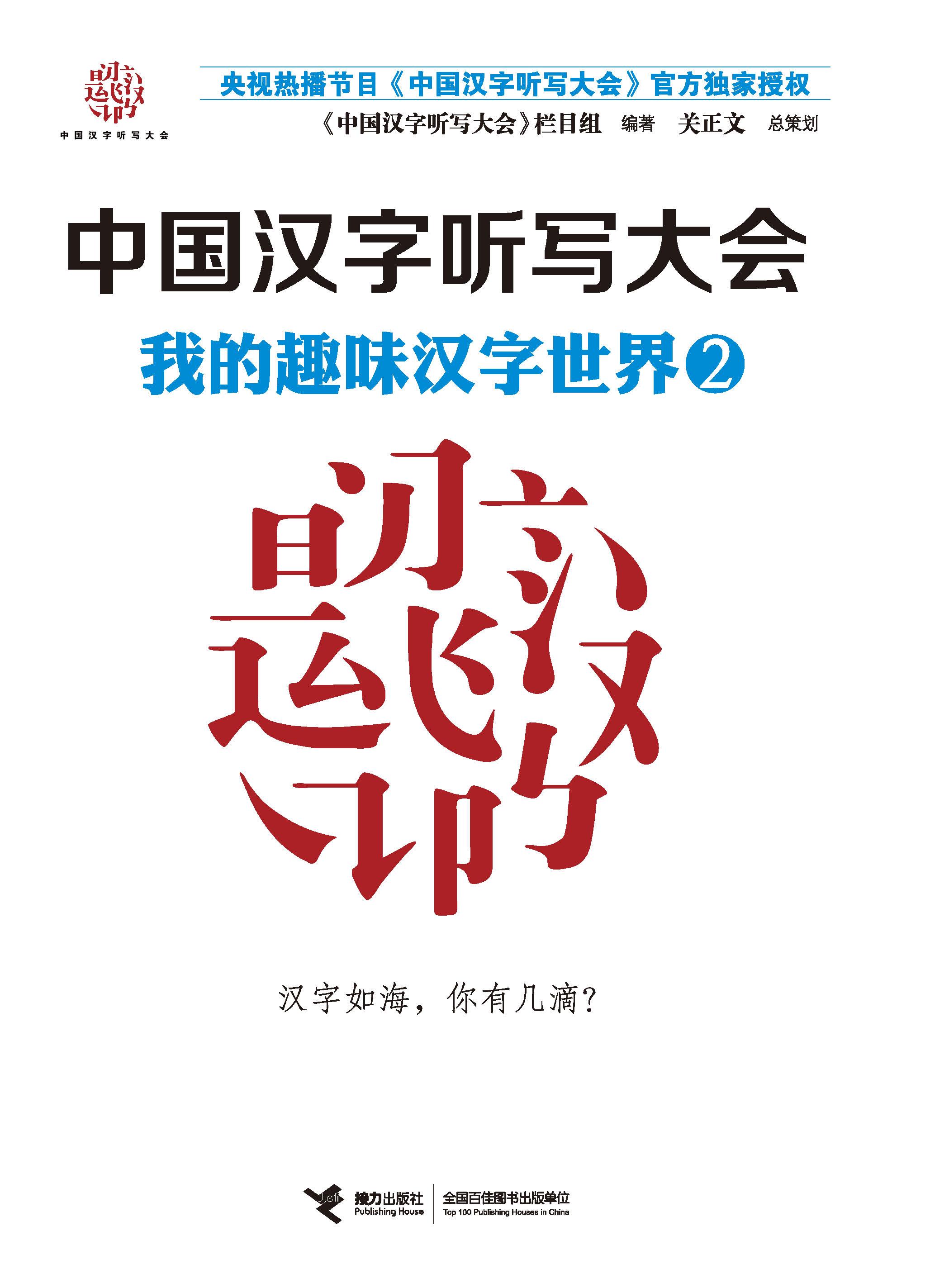 我的趣味汉字世界.2