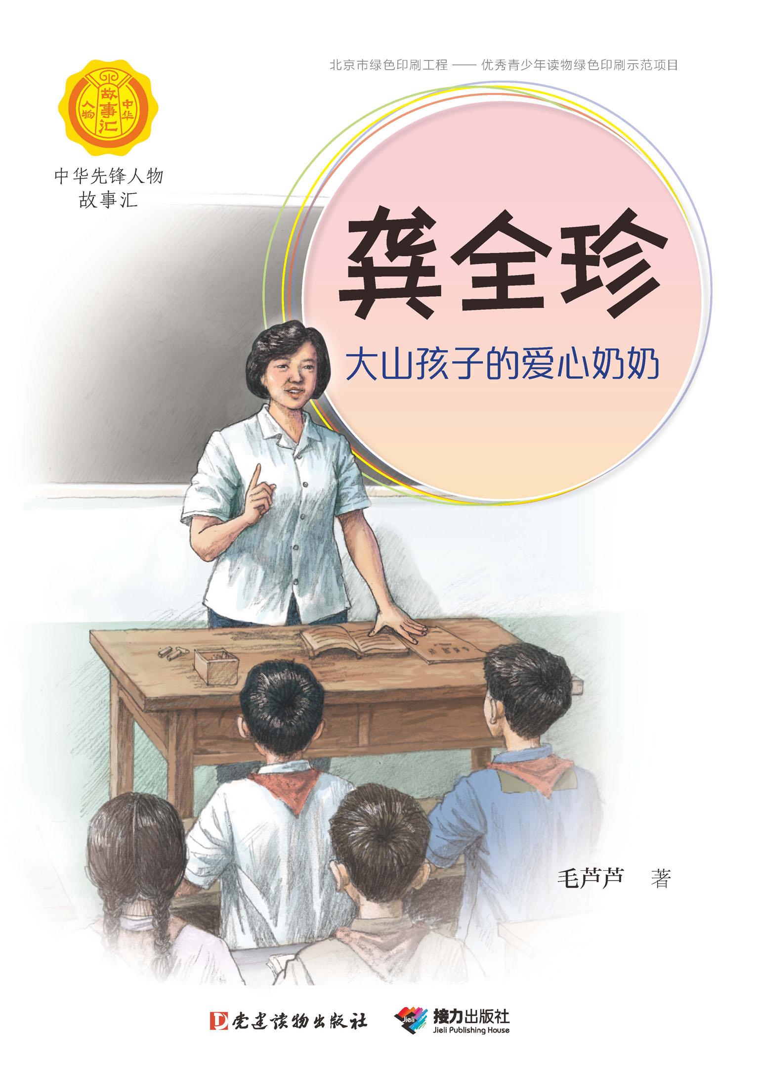 龚全珍:大山孩子的爱心奶奶