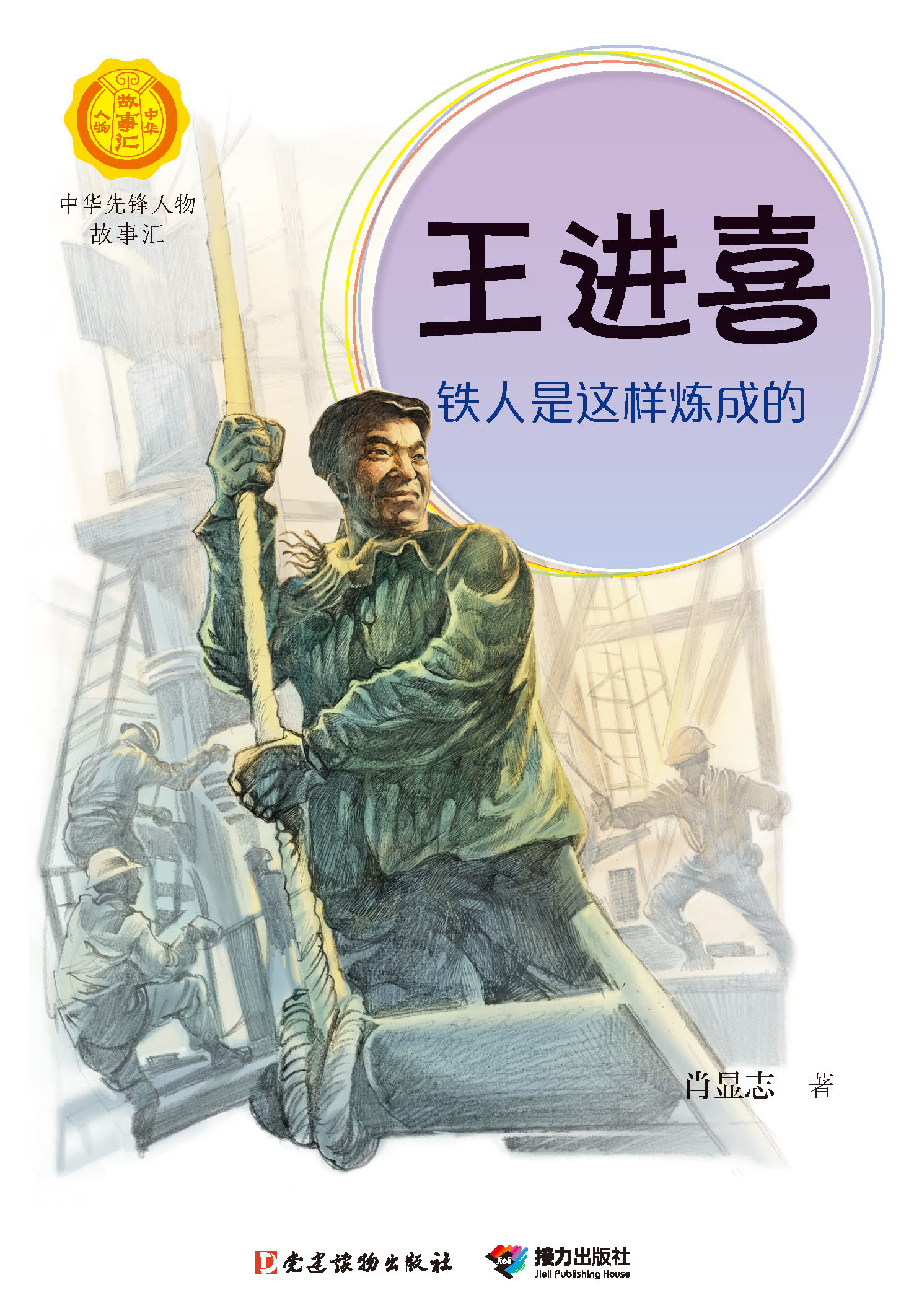 王进喜:铁人是这样炼成的