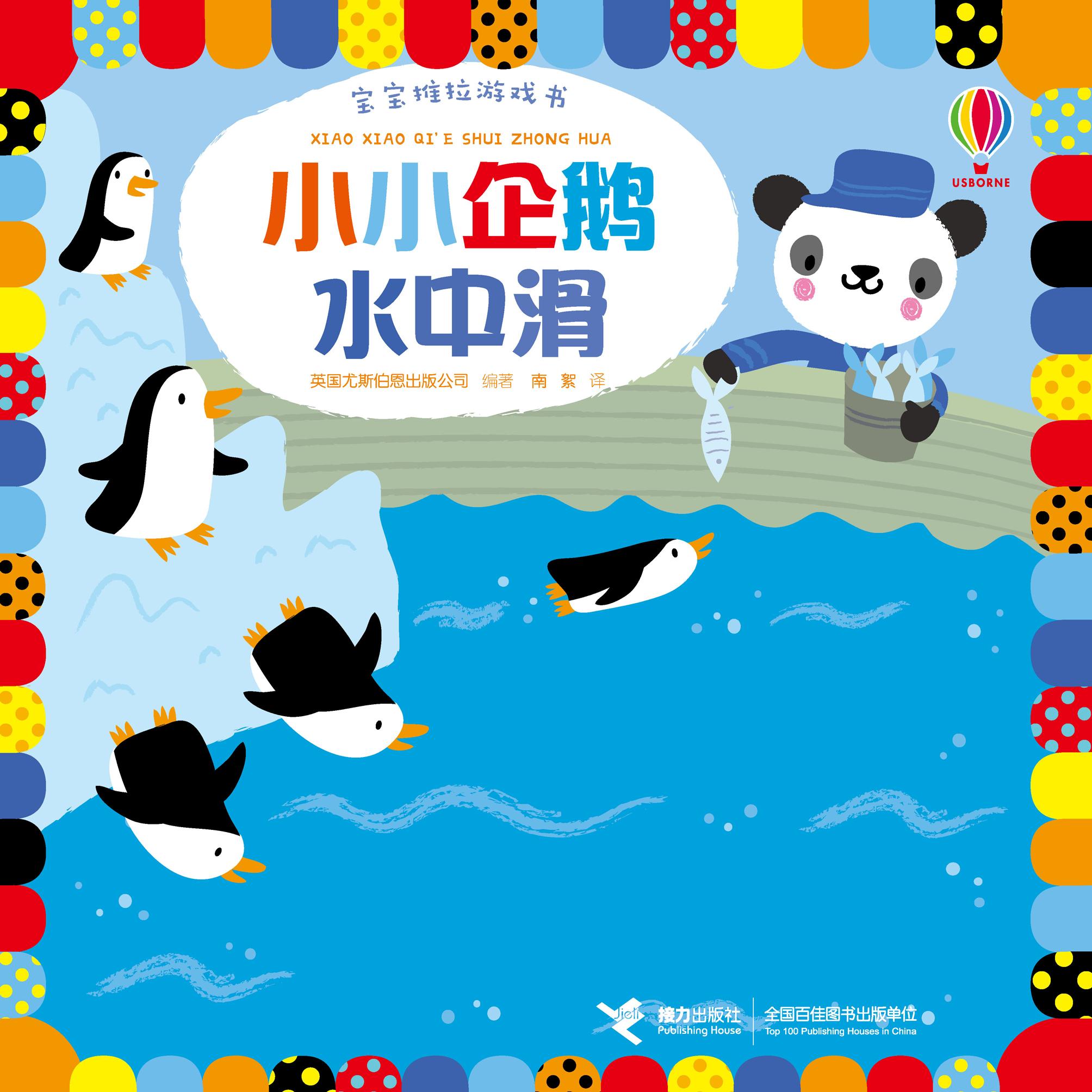 小小企鹅水中滑