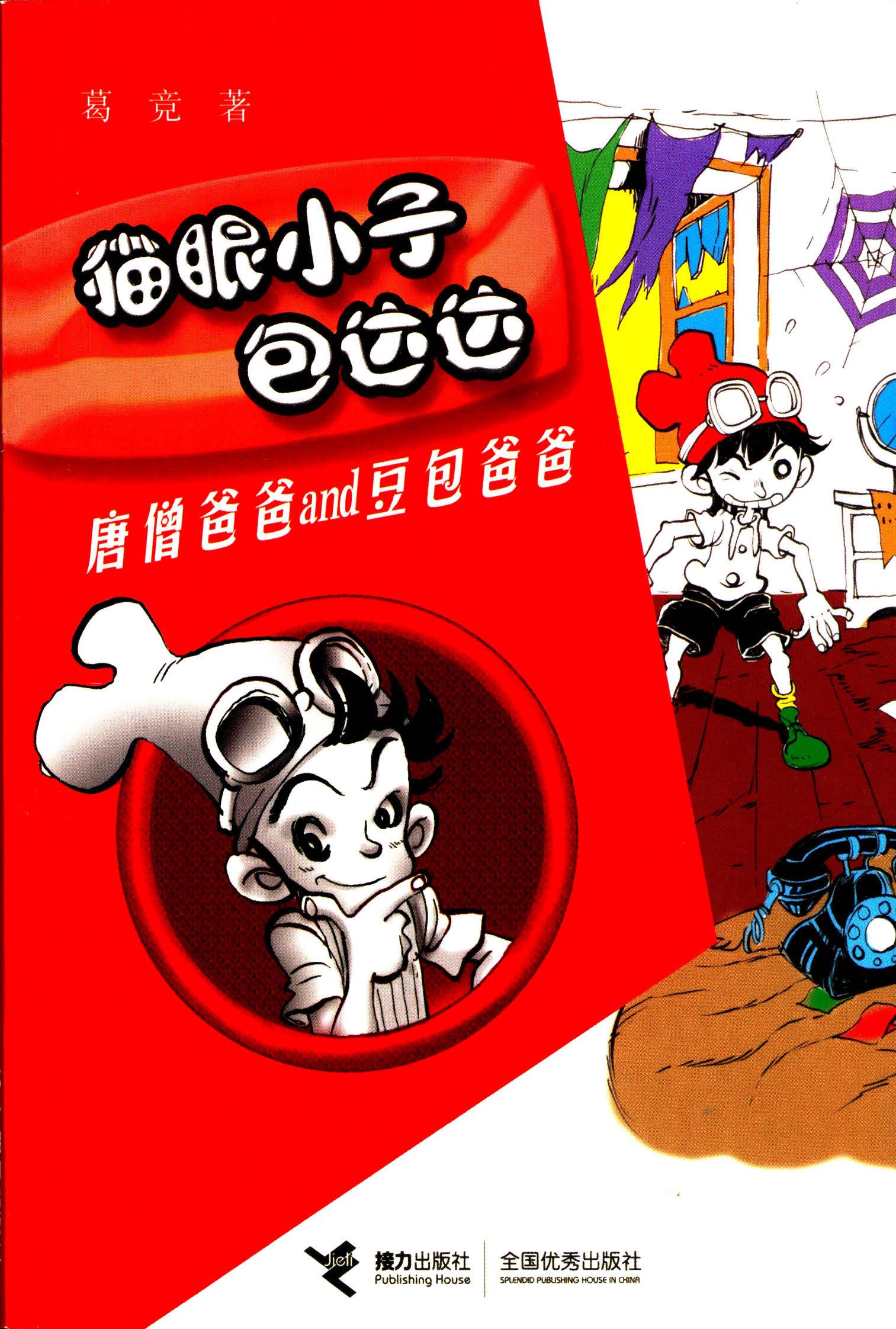 唐僧爸爸and豆包爸爸