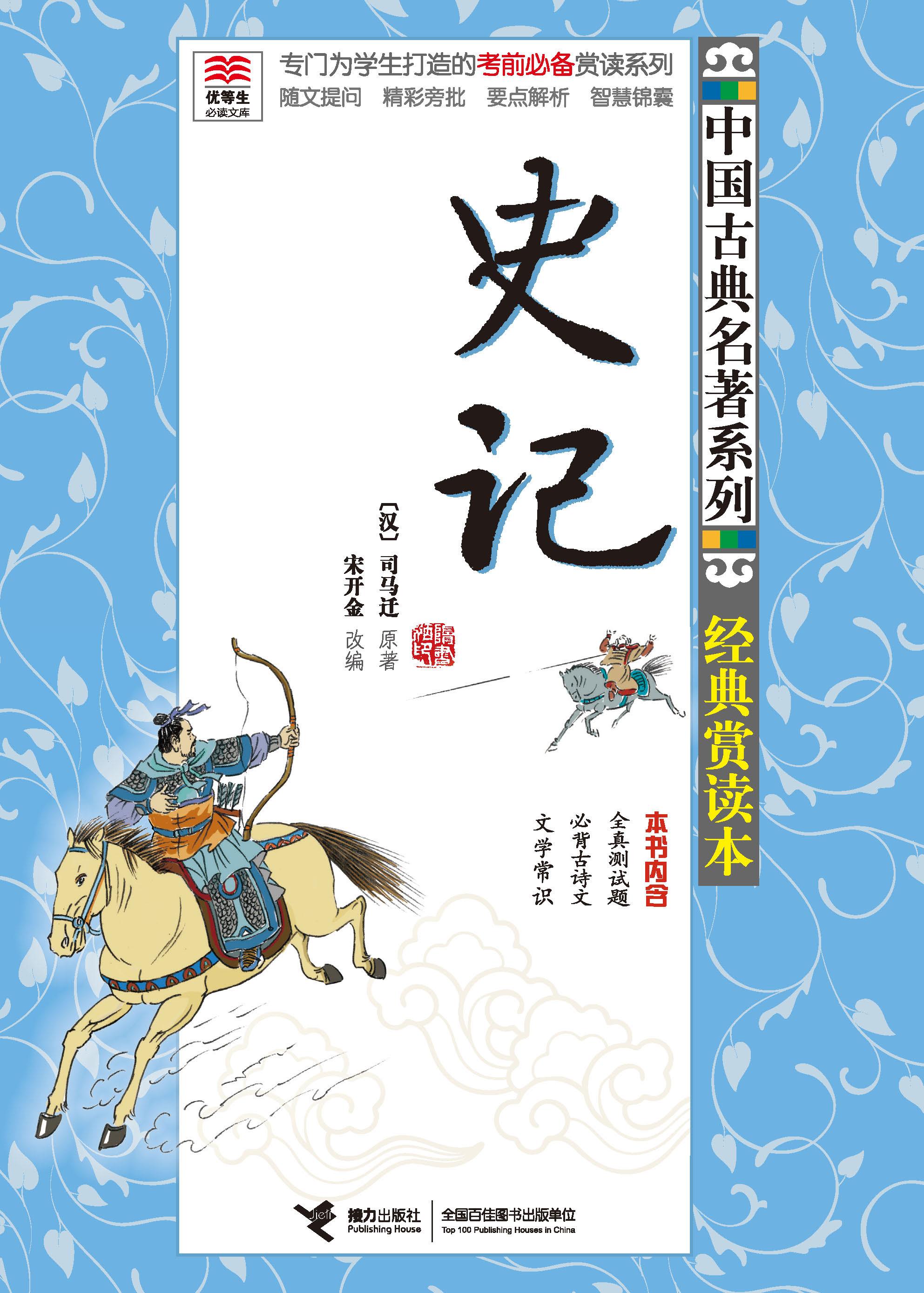 优等生必读文库.中国古典名著系列:经典赏读本:史记