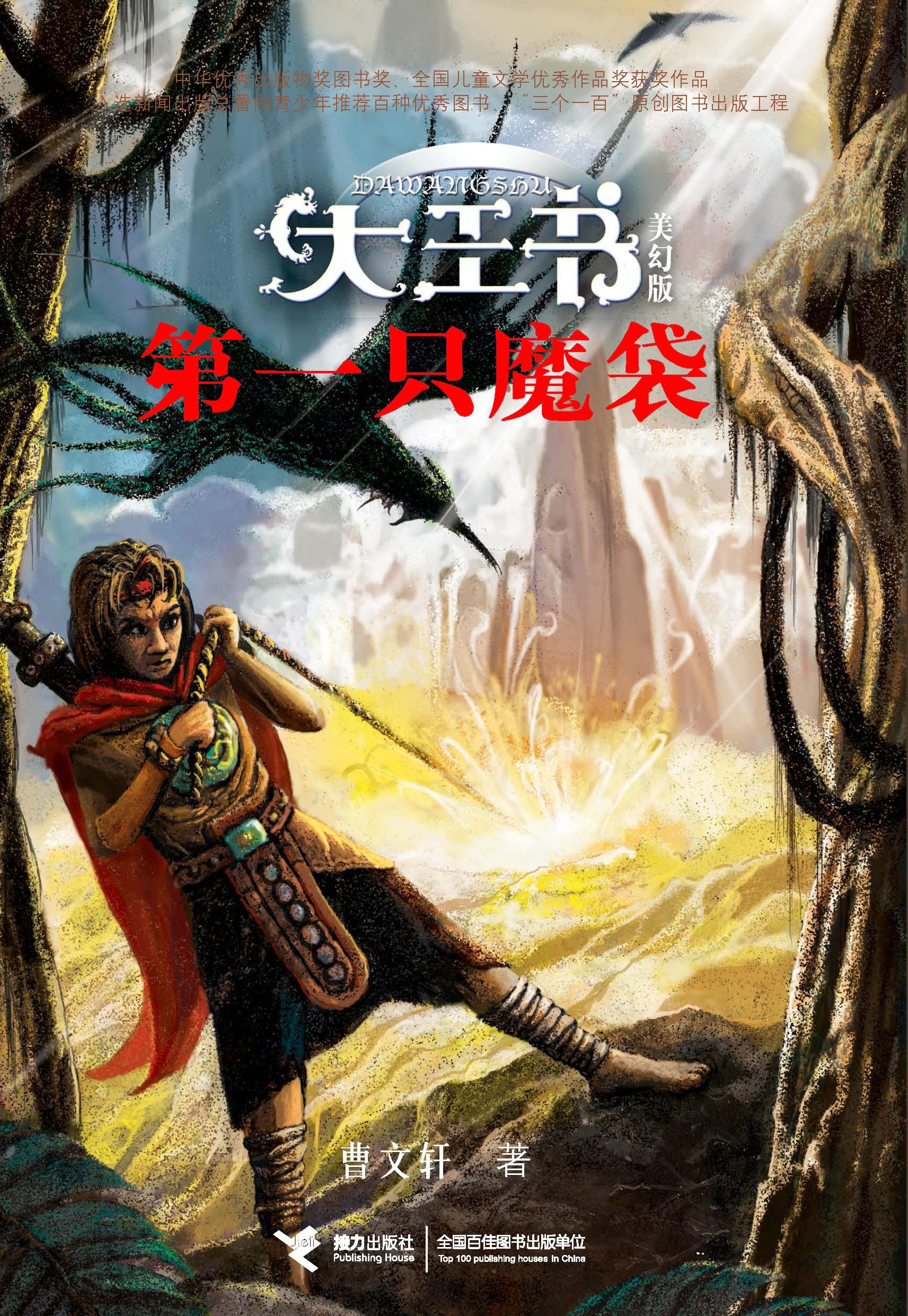 大王书:美幻版:第一只魔袋