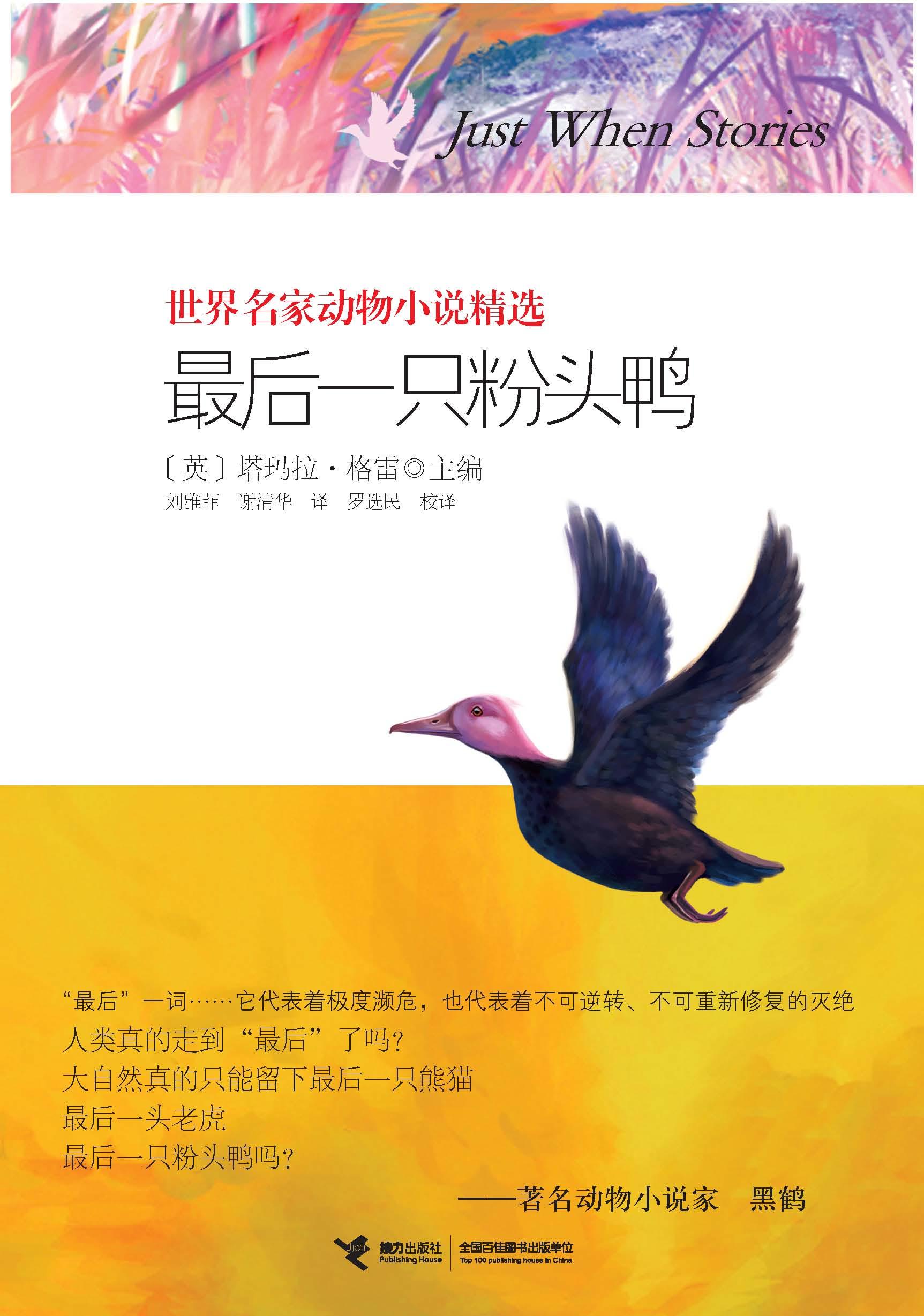 最后一只粉头鸭:世界名家动物小说精选