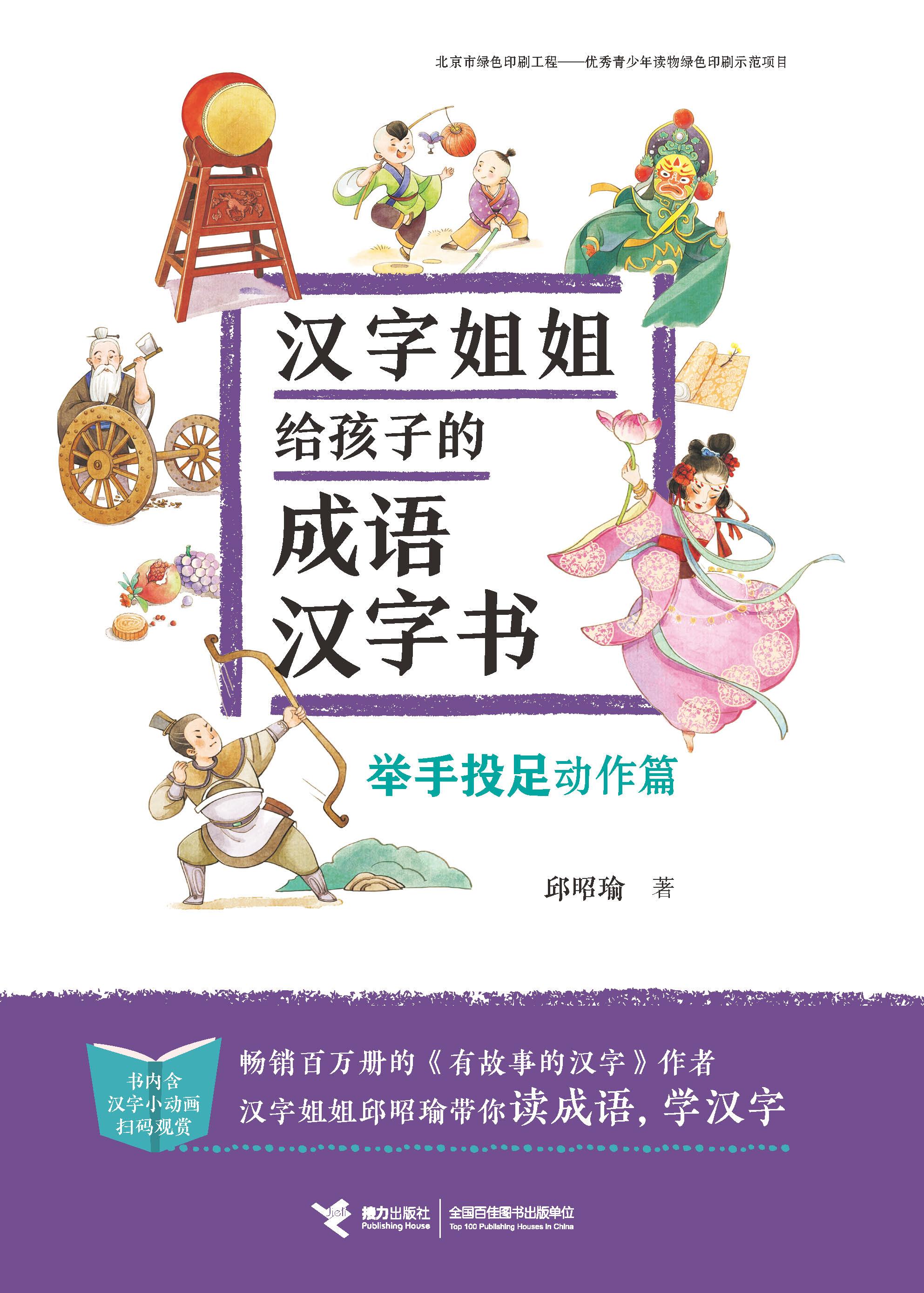 汉字姐姐给孩子的成语汉字书:举手投足:动作篇