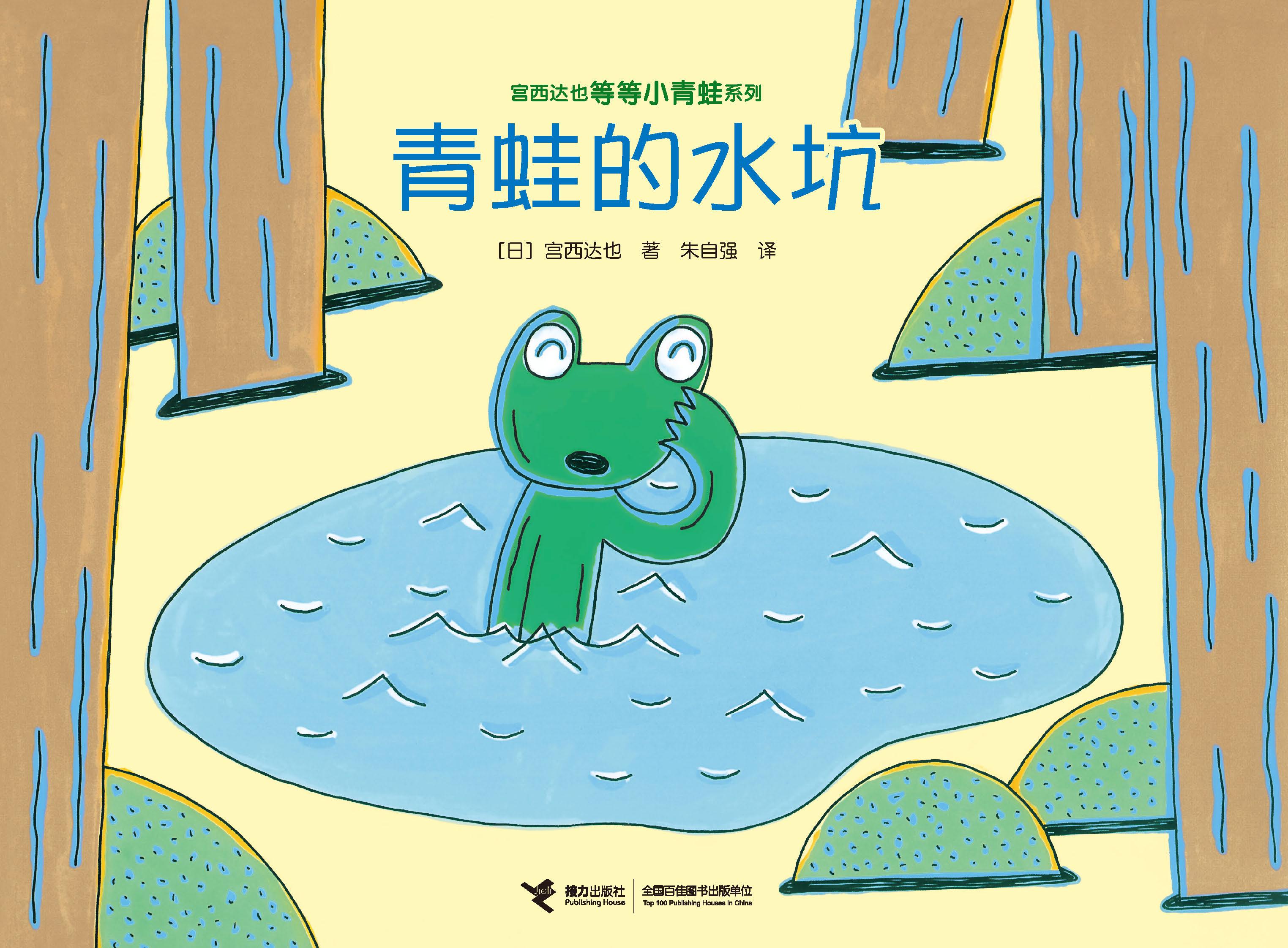 青蛙的水坑