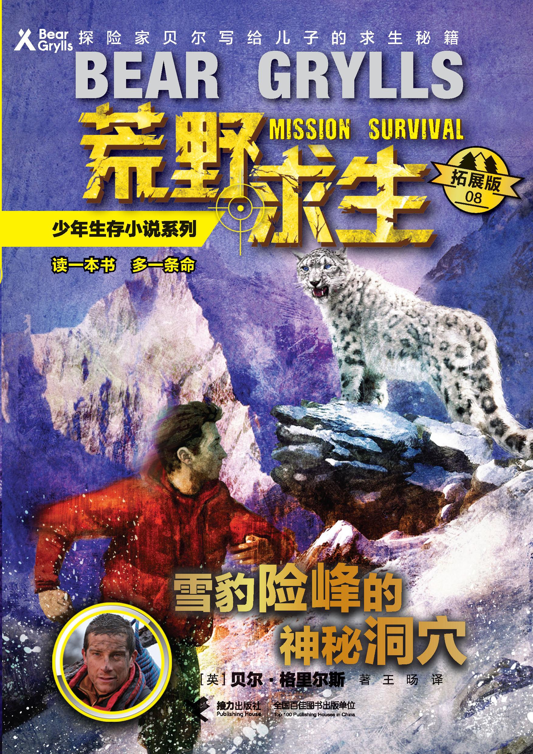 雪豹险峰的神秘洞穴
