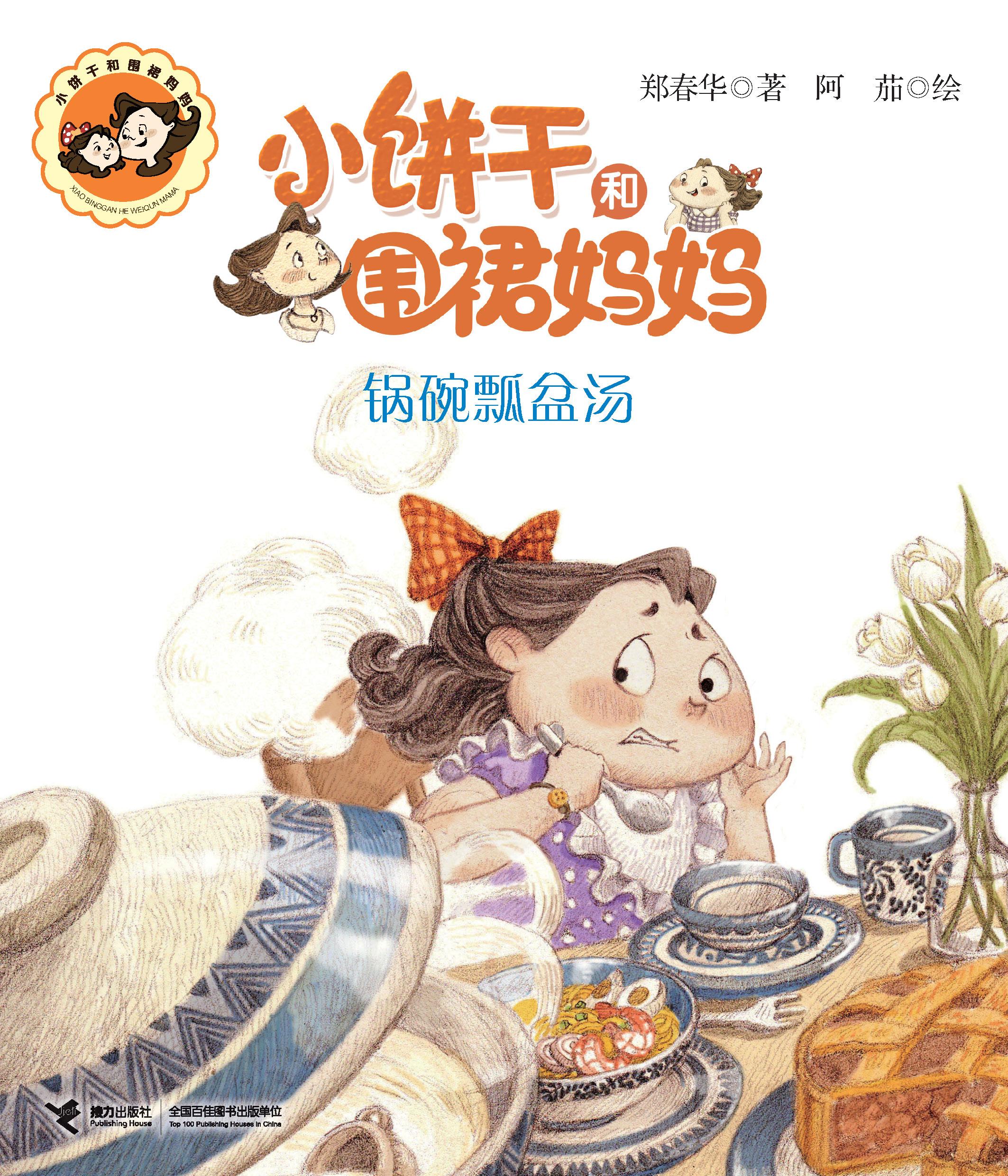 锅碗瓢盆汤