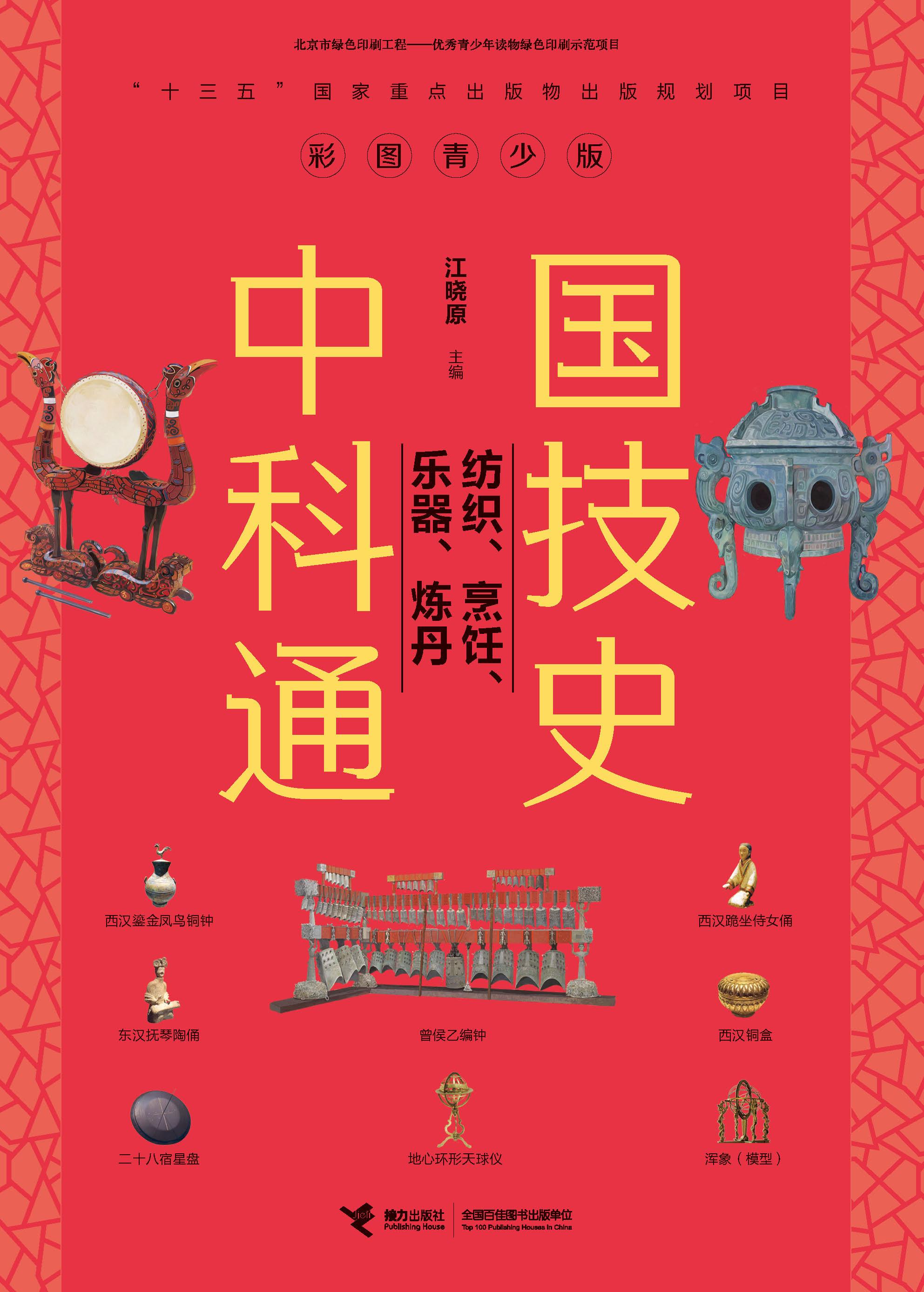 彩图青少版中国科技通史.纺织、烹饪、乐器、炼丹