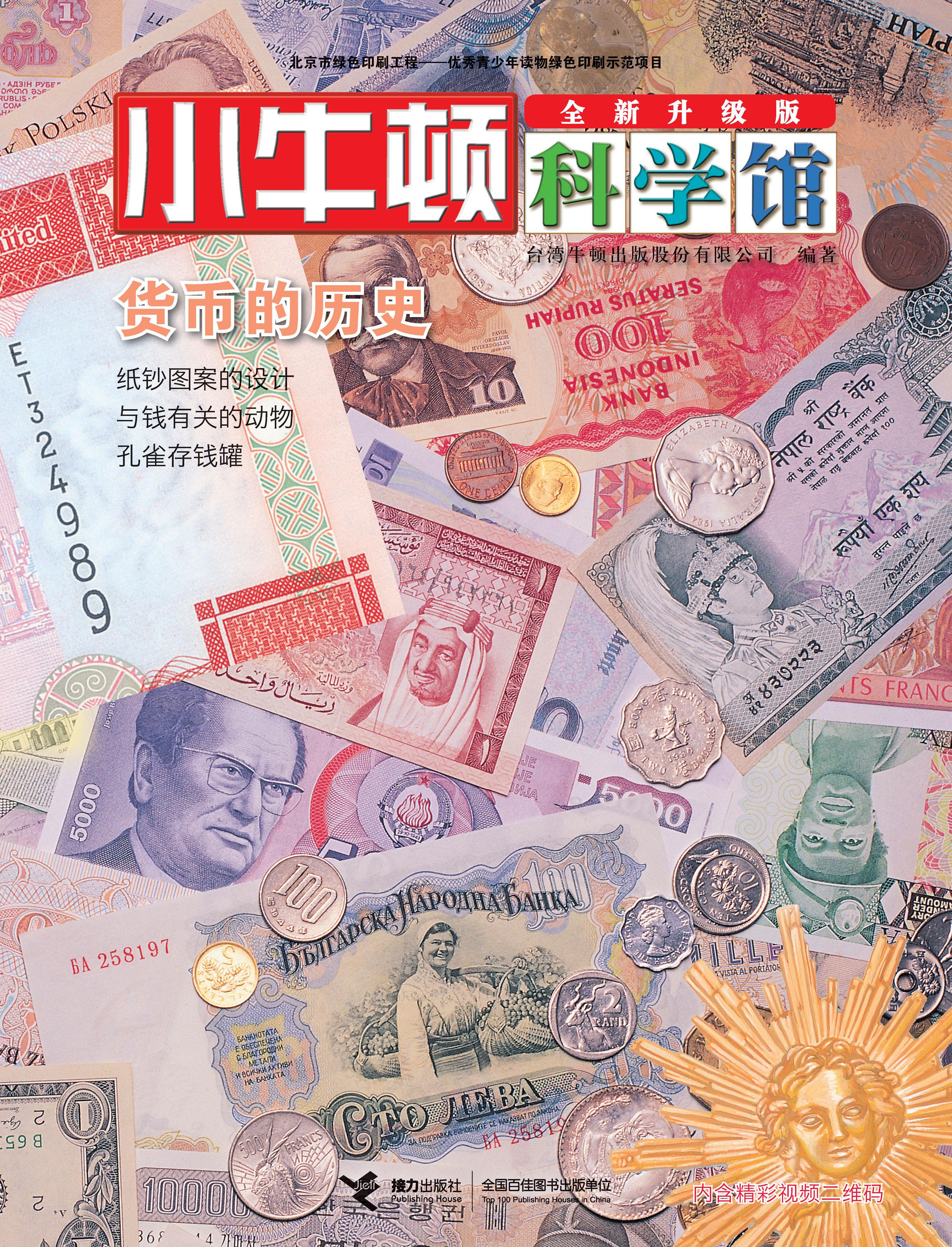 货币的历史