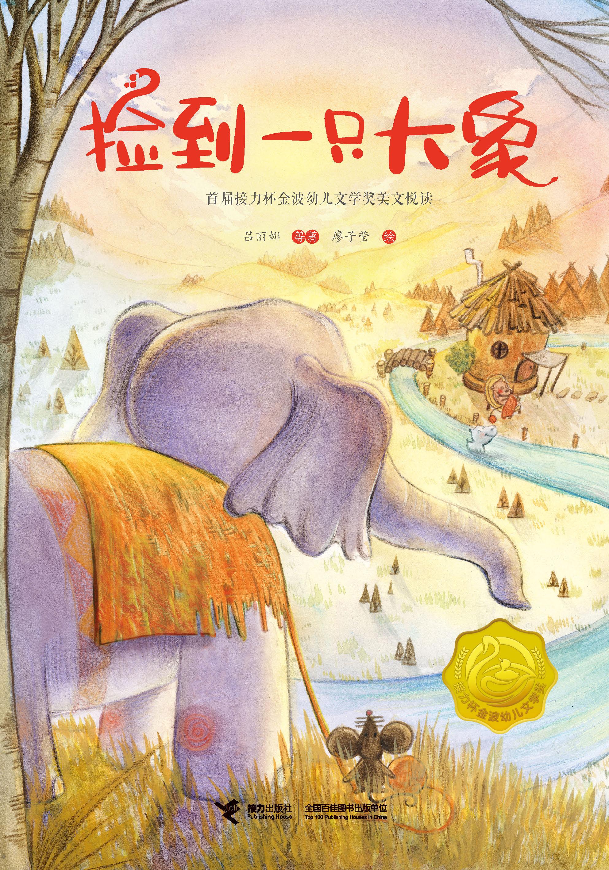 捡到一只大象:首届接力杯金波幼儿文学奖美文悦读