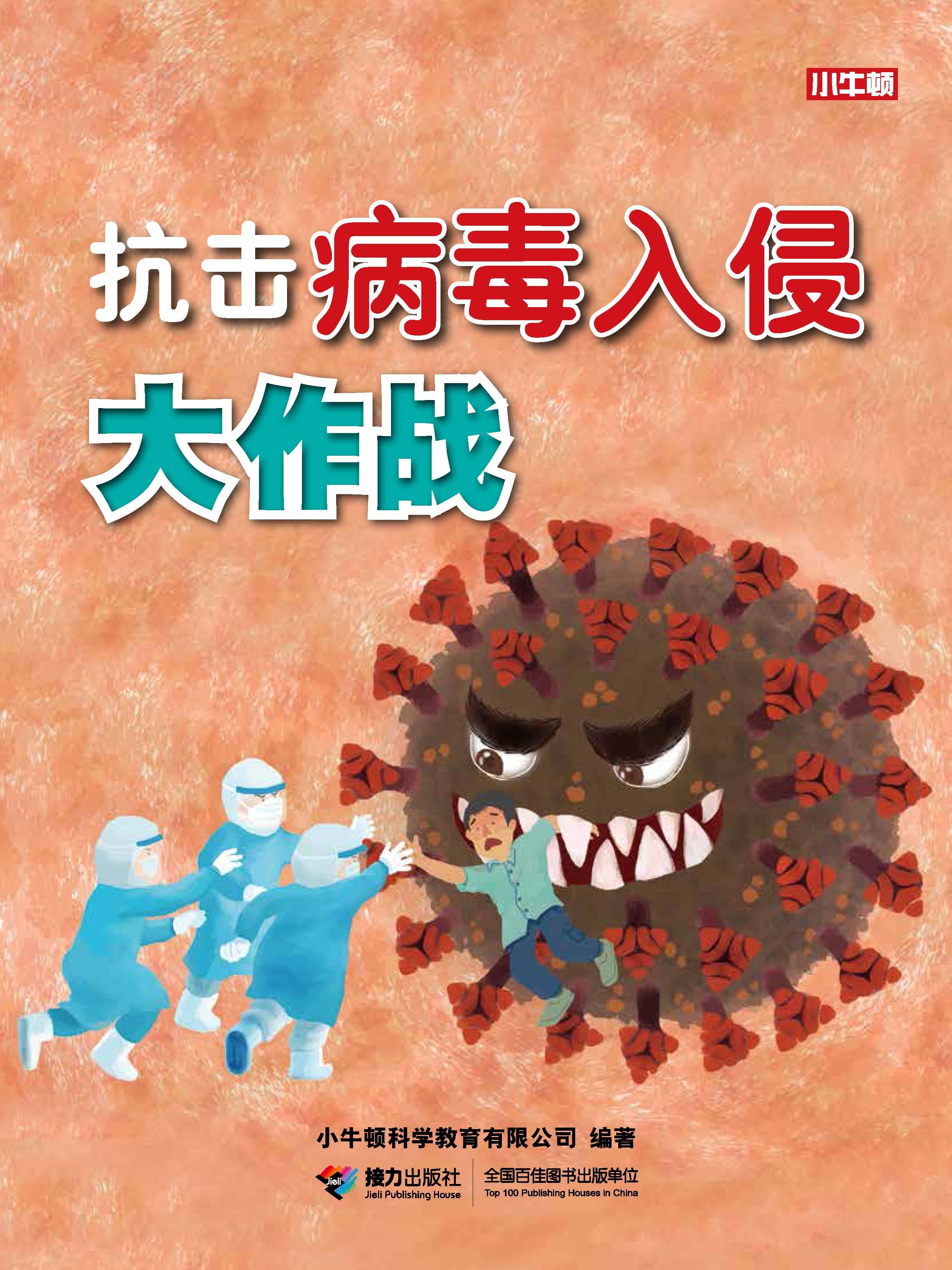 抗击病毒入侵大作战