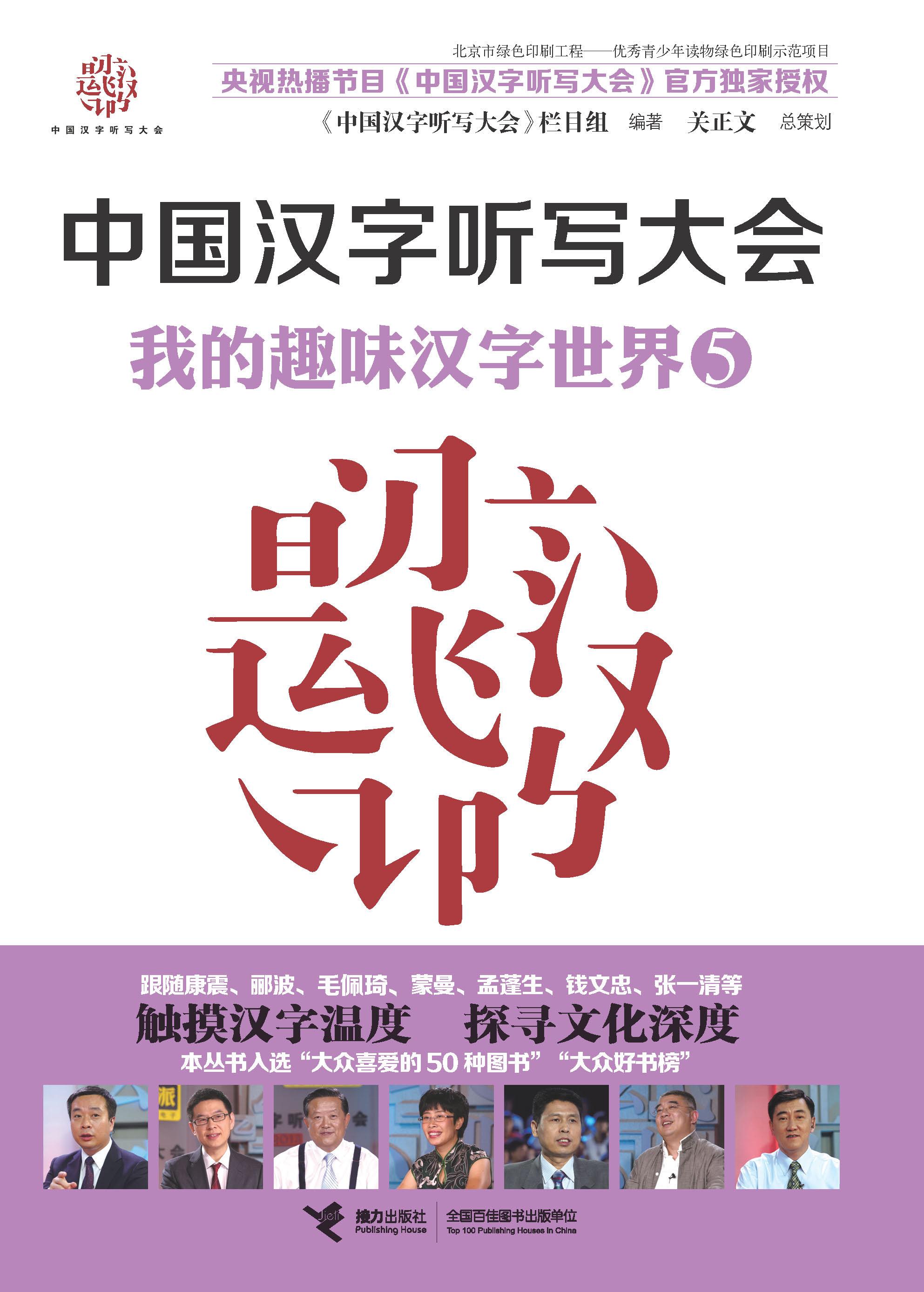 我的趣味汉字世界.5
