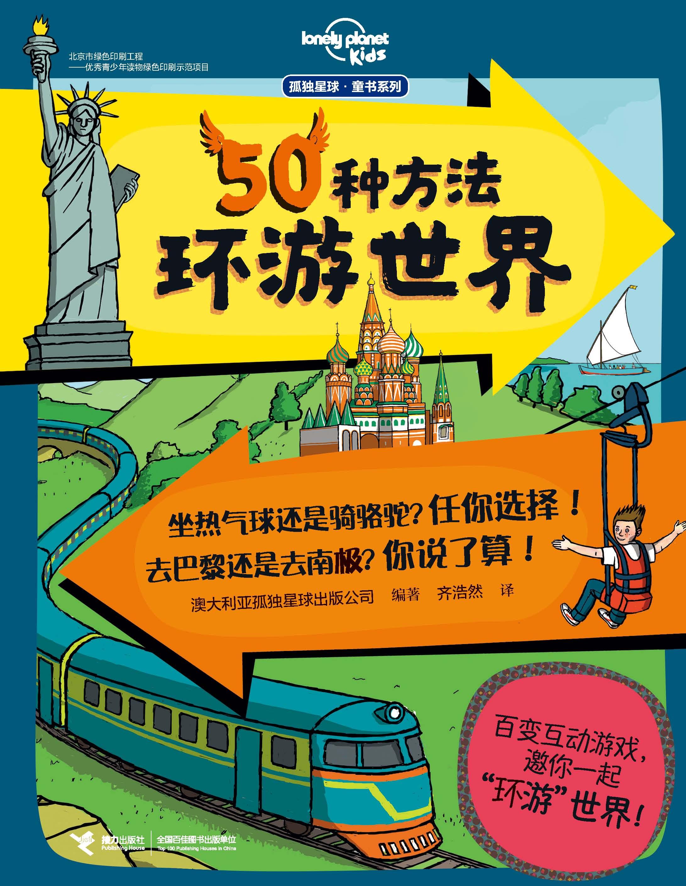 50种方法环游世界