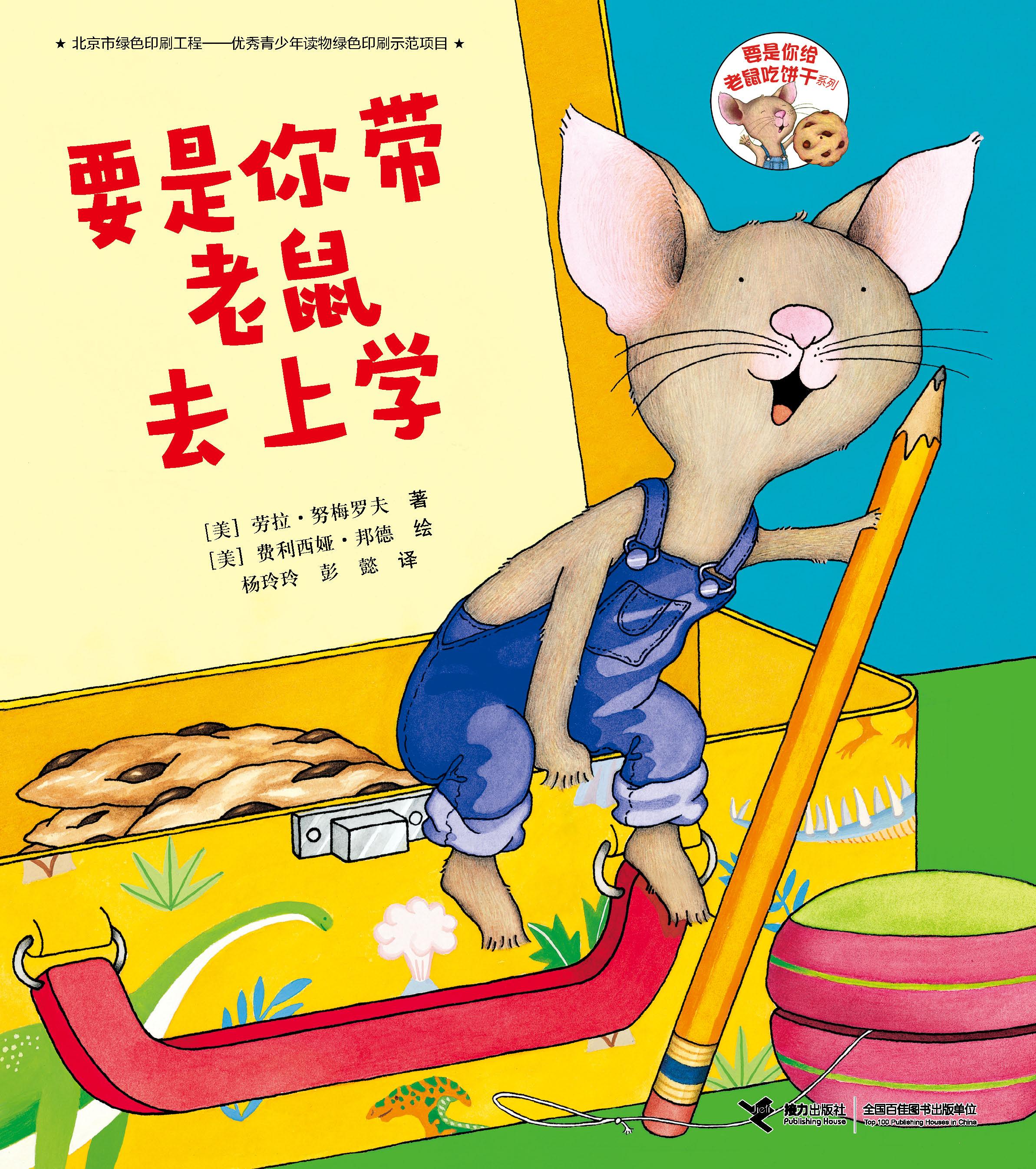 要是你给老鼠吃饼干系列:要是你带老鼠去上学