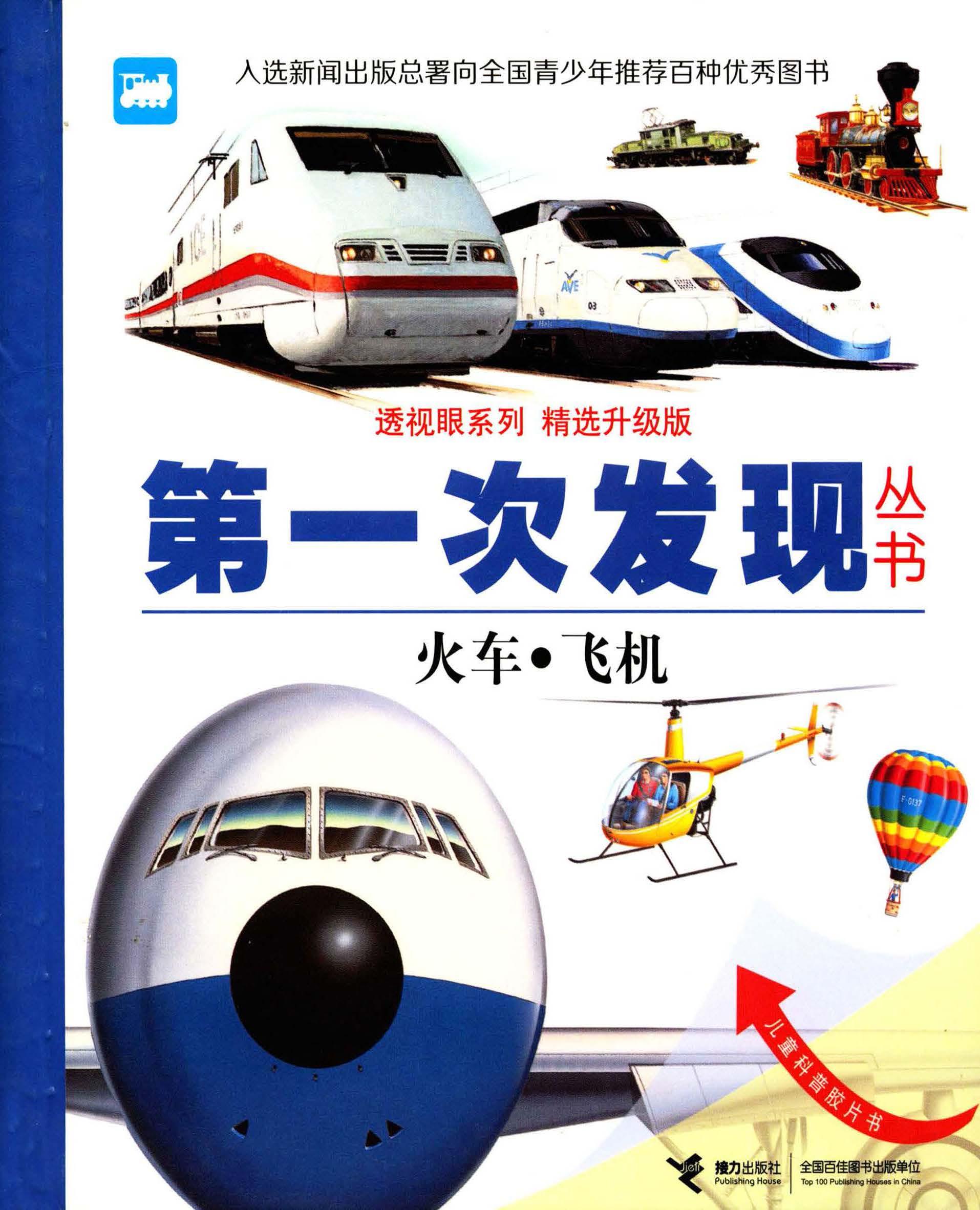 火车·飞机