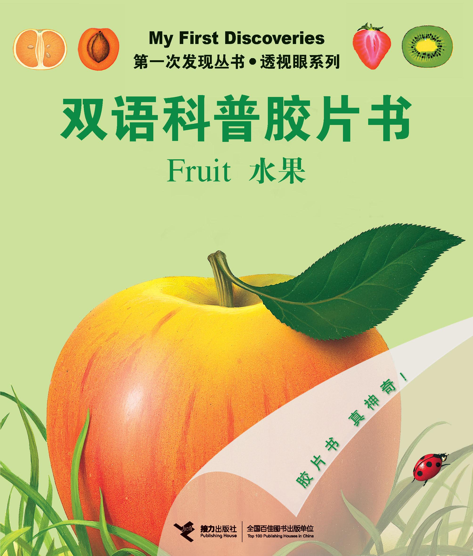 水果: 英汉对照