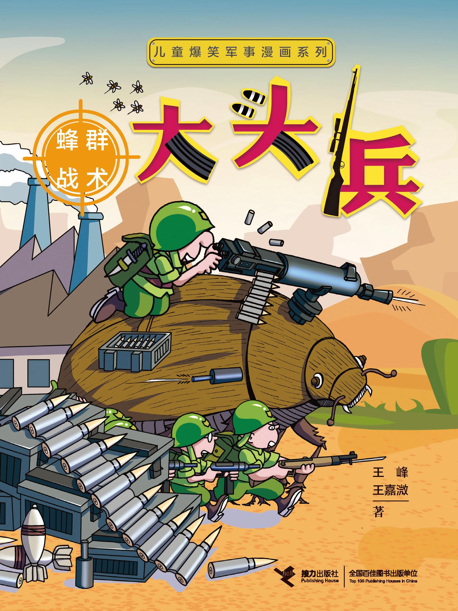 儿童爆笑军事漫画系列:大头兵.蜂群战术