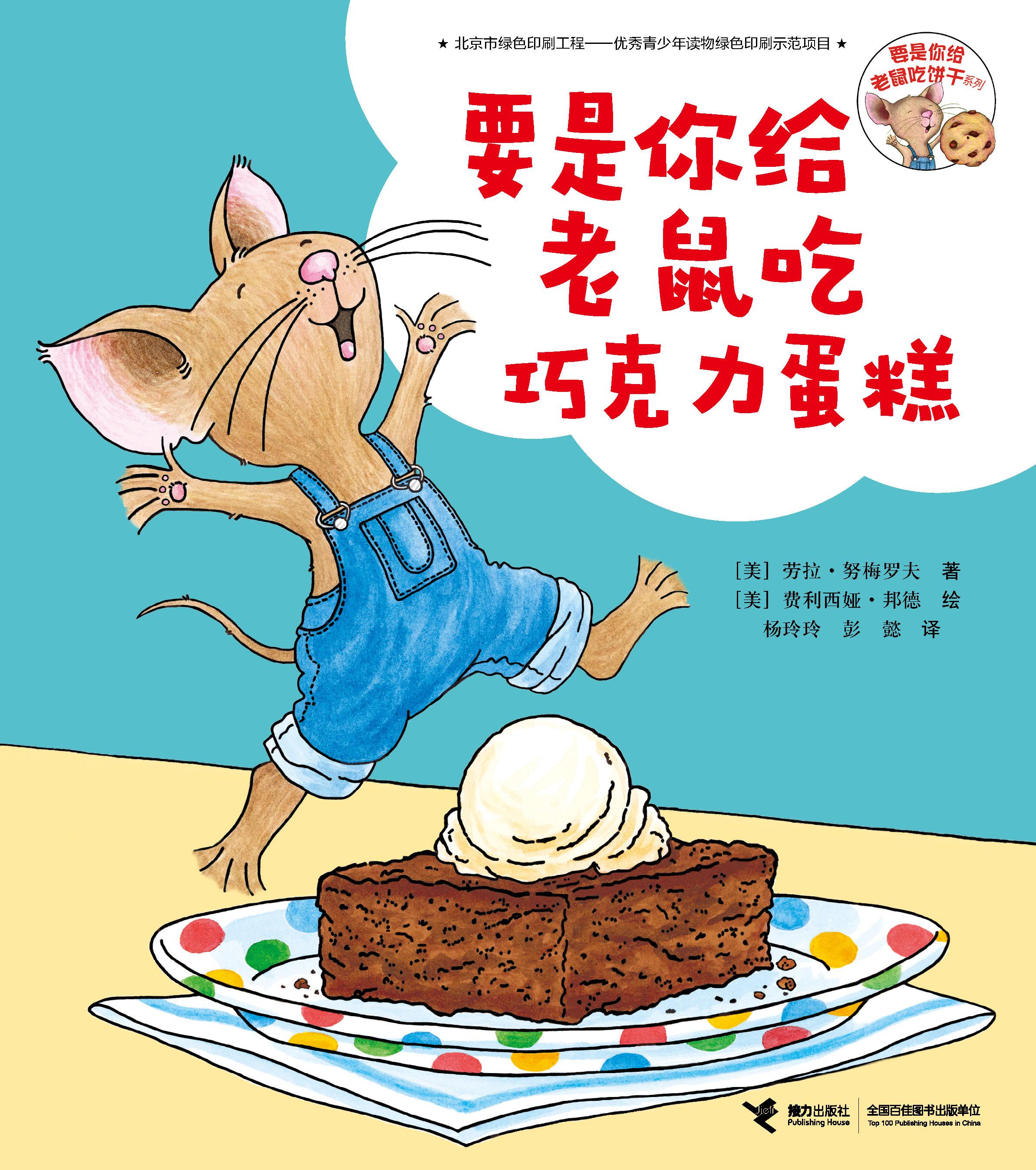 要是你给老鼠吃饼干系列:要是你给老鼠吃巧克力蛋糕