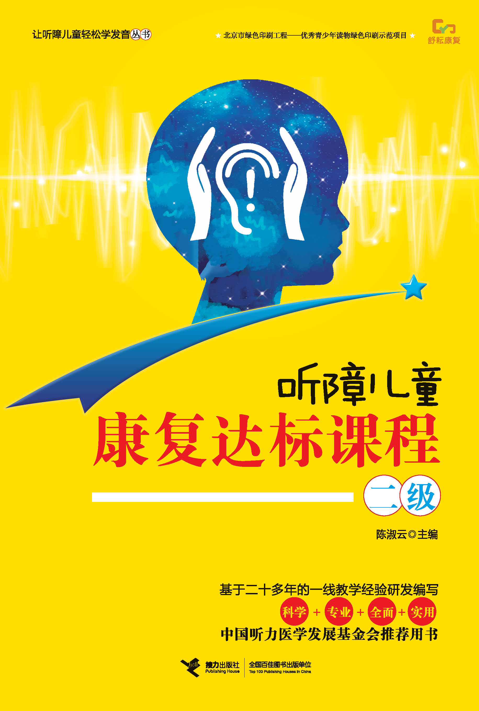 让听障儿童轻松学发音丛书:听障儿童康复达标课程.二级