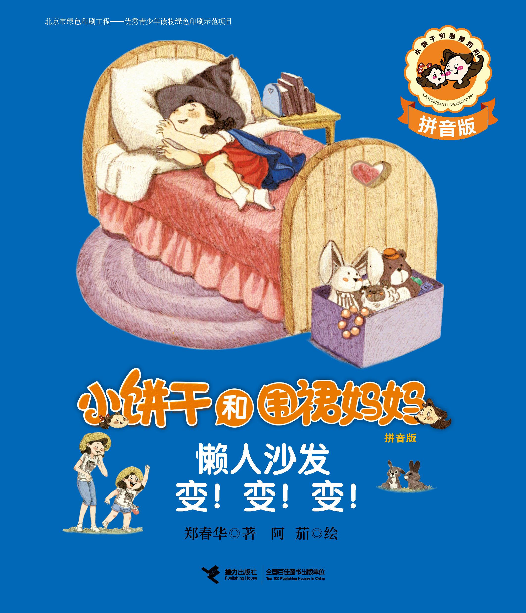 小饼干和围裙妈妈:拼音版:懒人沙发变!变!变!
