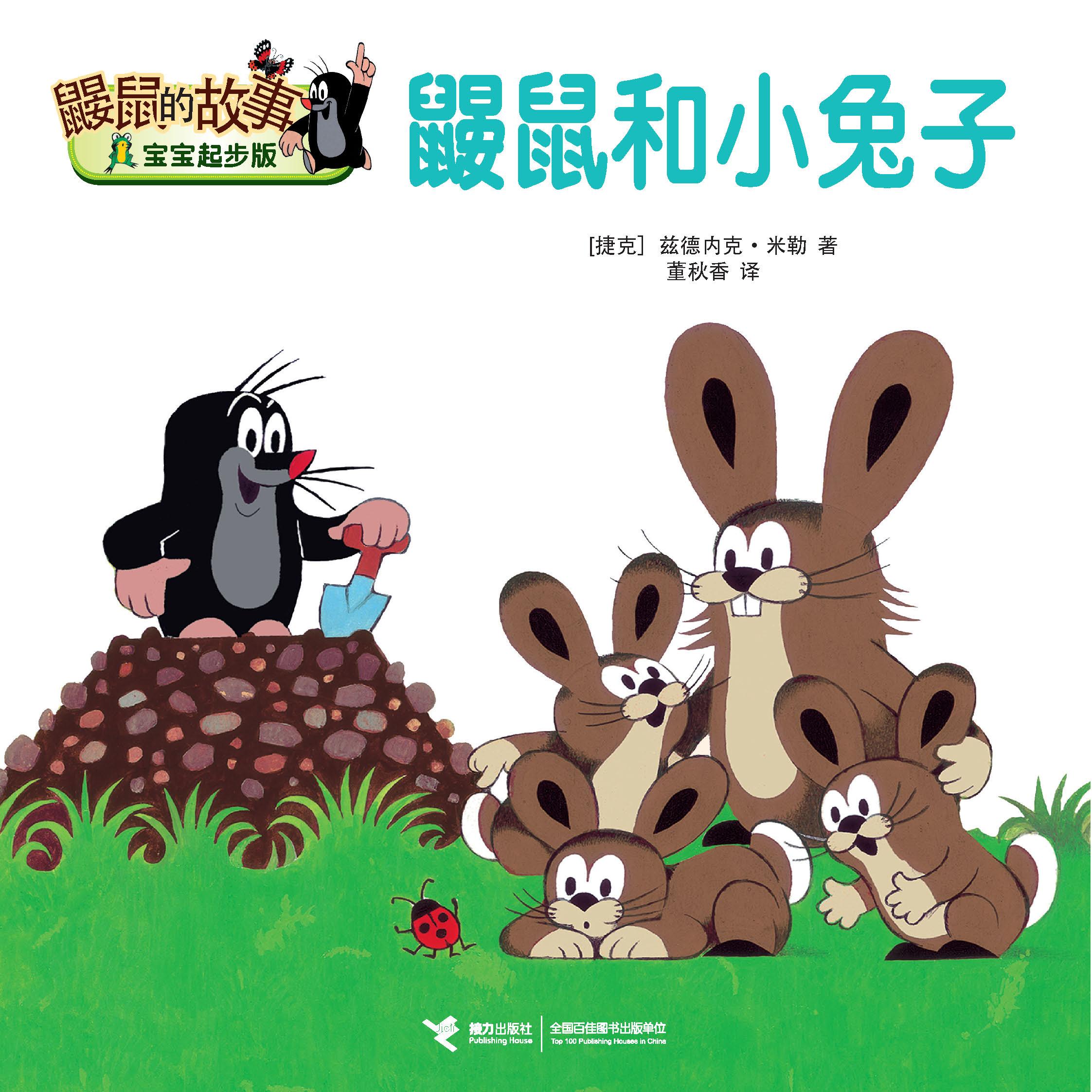 鼹鼠和小兔子