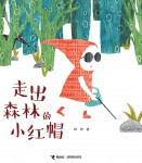 走出森林的小红帽