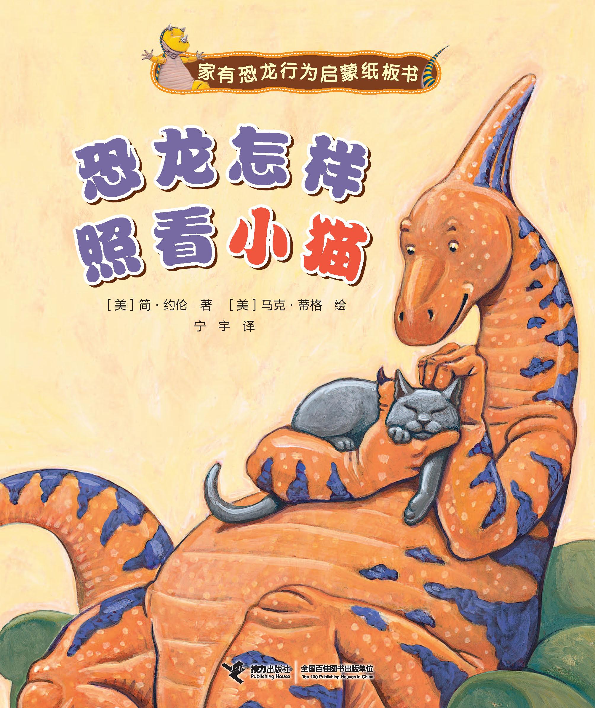 恐龙怎样照看小猫
