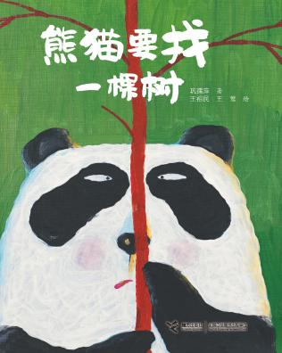 熊猫要找一棵树