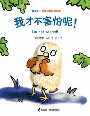 """""""我才不!""""情绪引导双语绘本.我才不害怕呢!:汉英对照"""