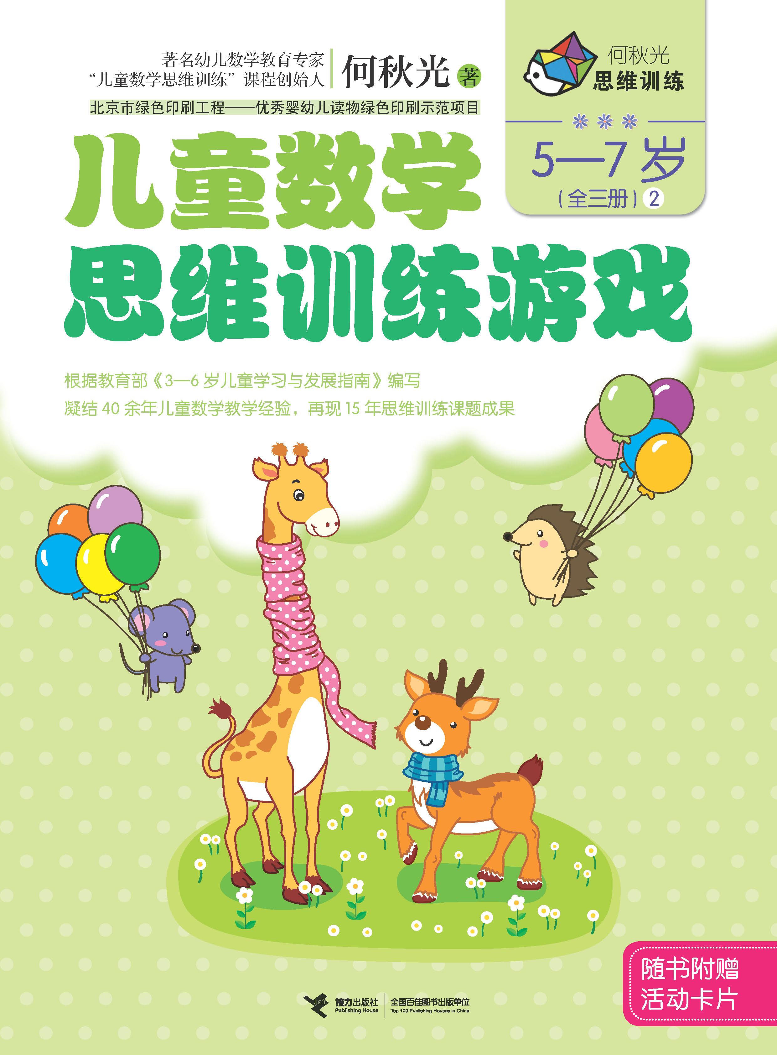 儿童数学思维训练游戏.5—7岁:全三册.2