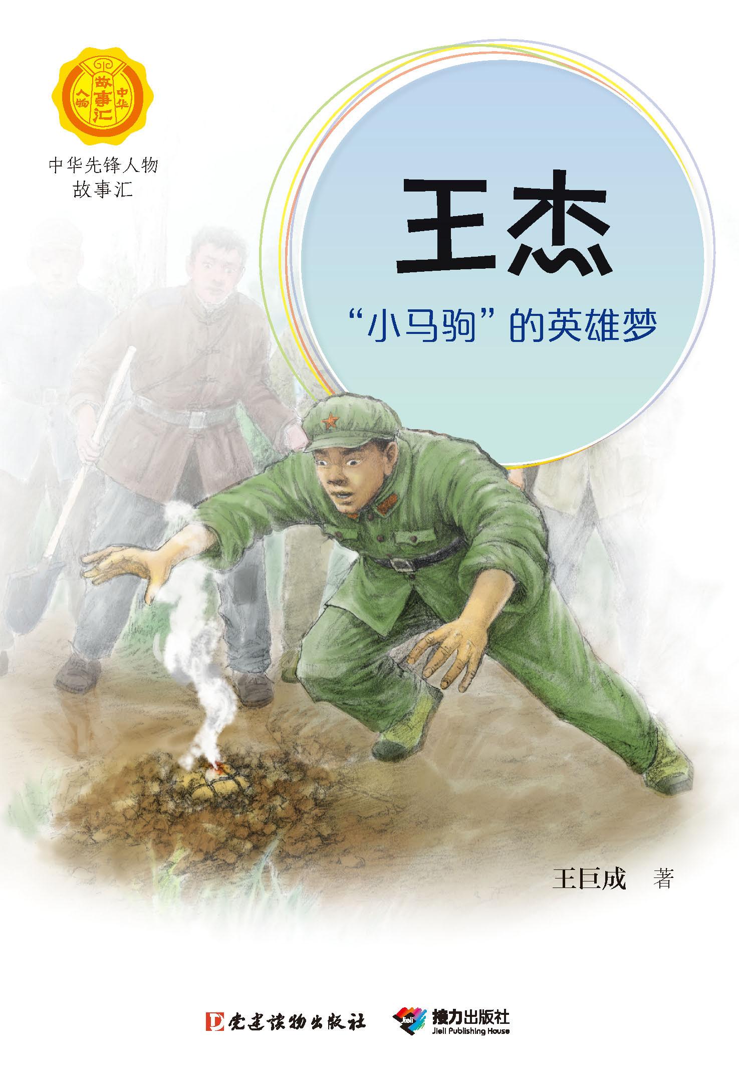 """王杰:""""小马驹""""的英雄梦"""