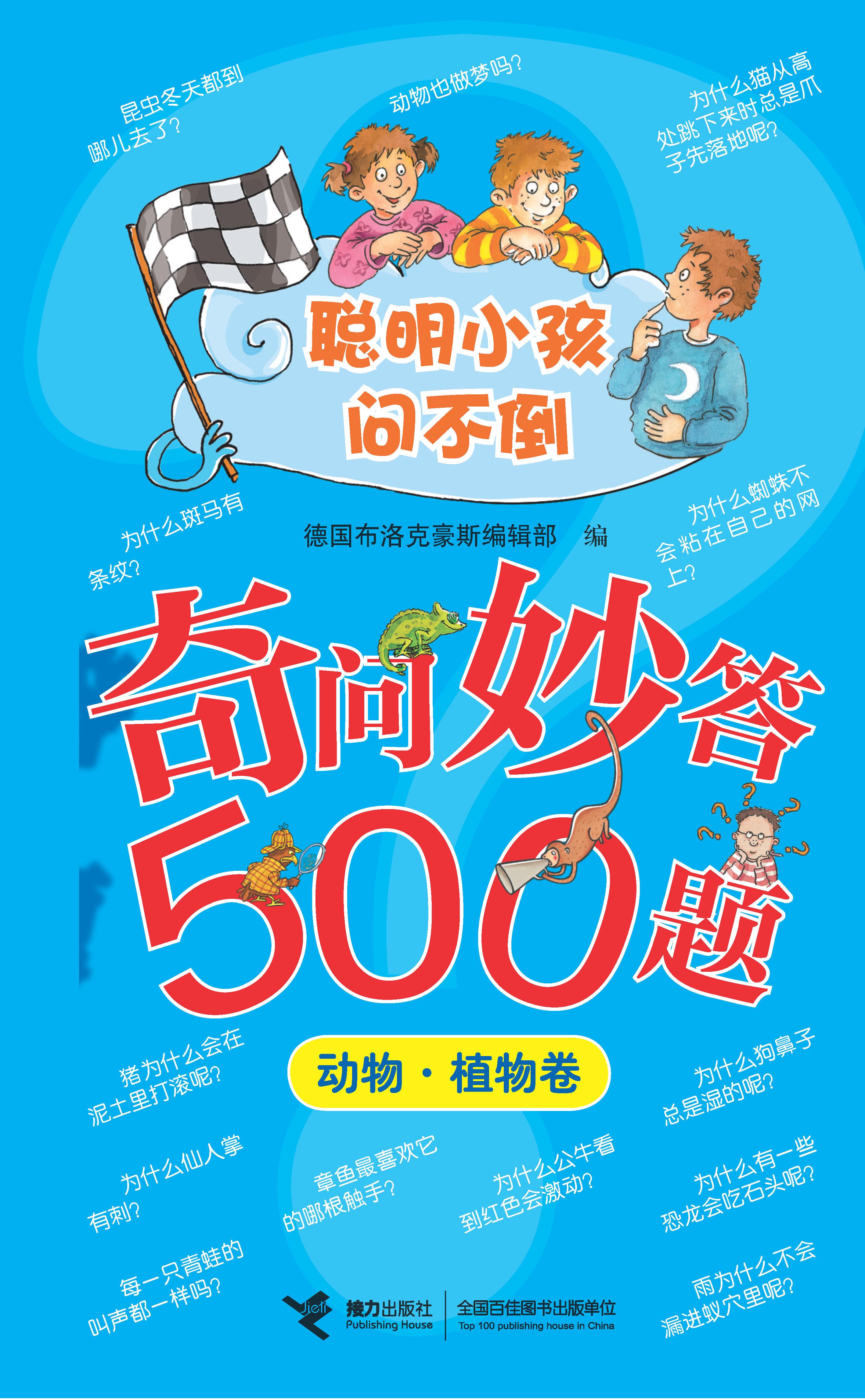 聪明小孩问不倒:奇问妙答500题.动物·植物卷