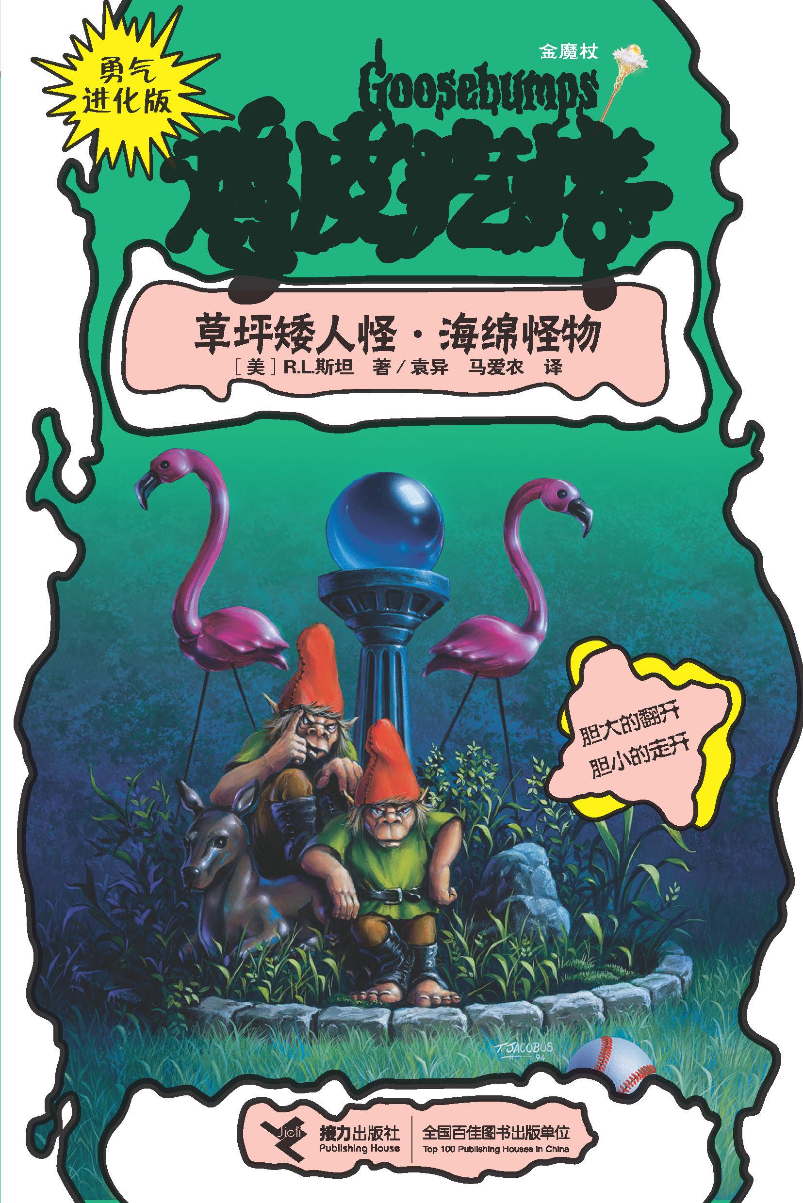 草坪矮人怪·海绵怪物