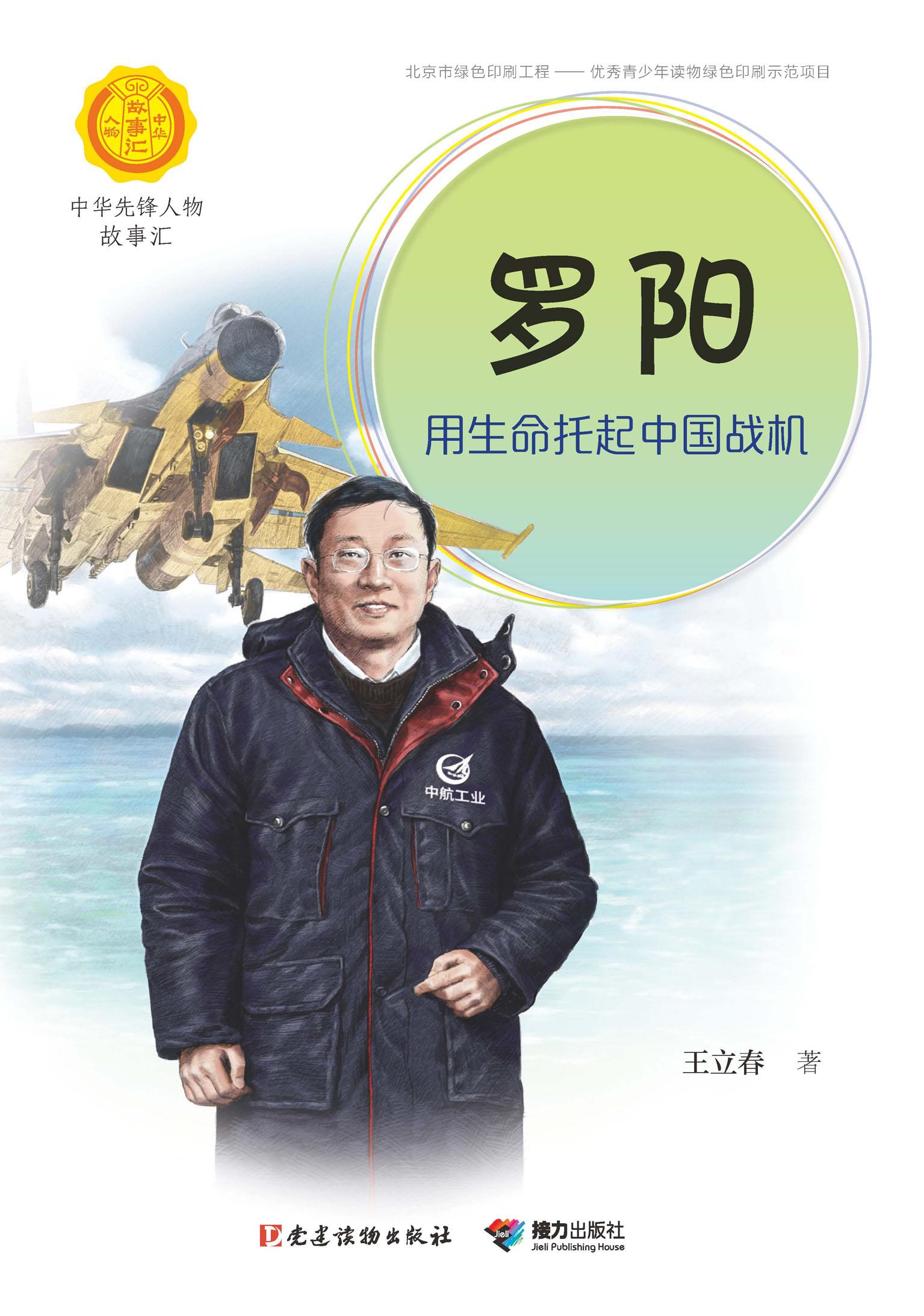 罗阳:用生命托起中国战机